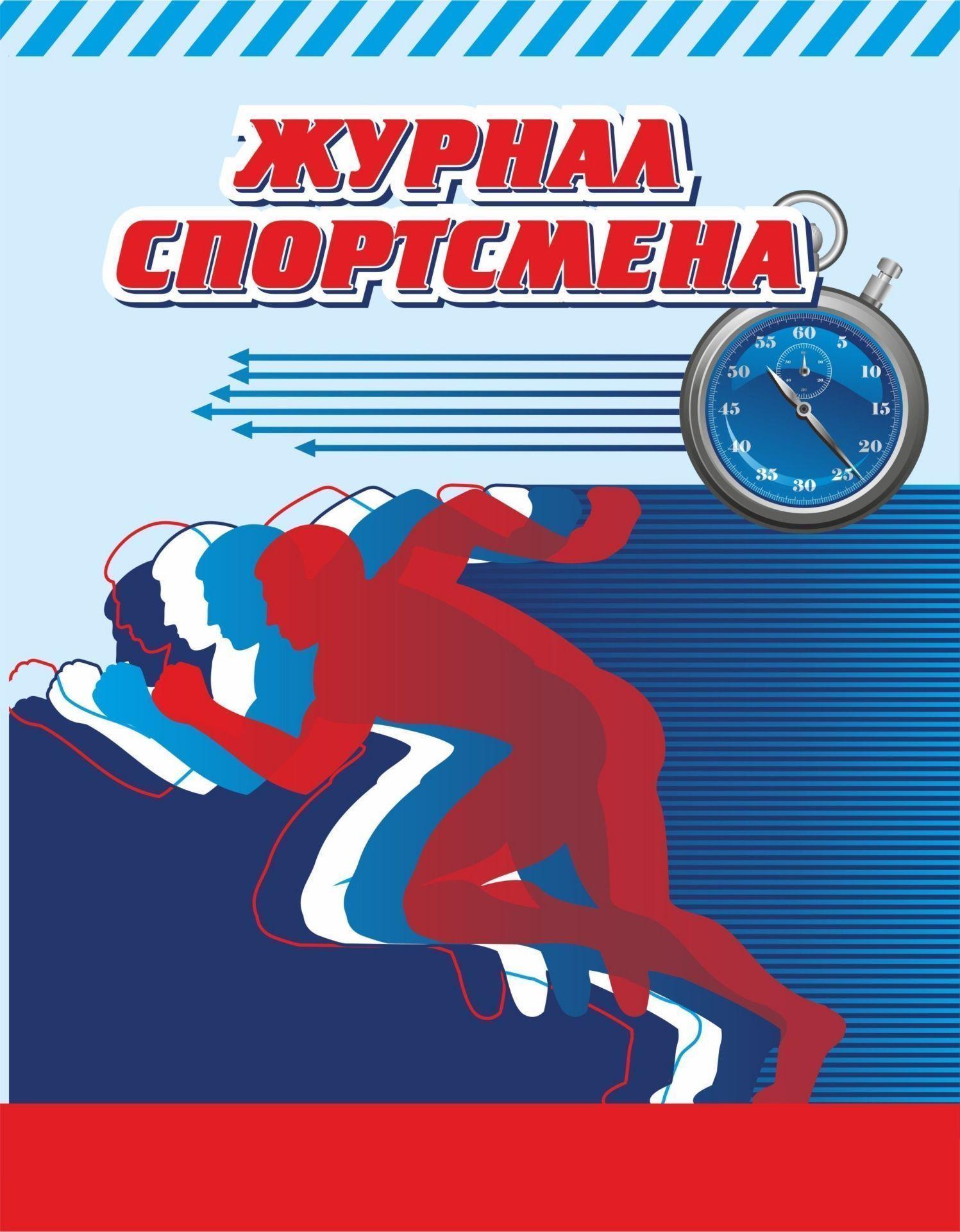 Журнал спортсмена