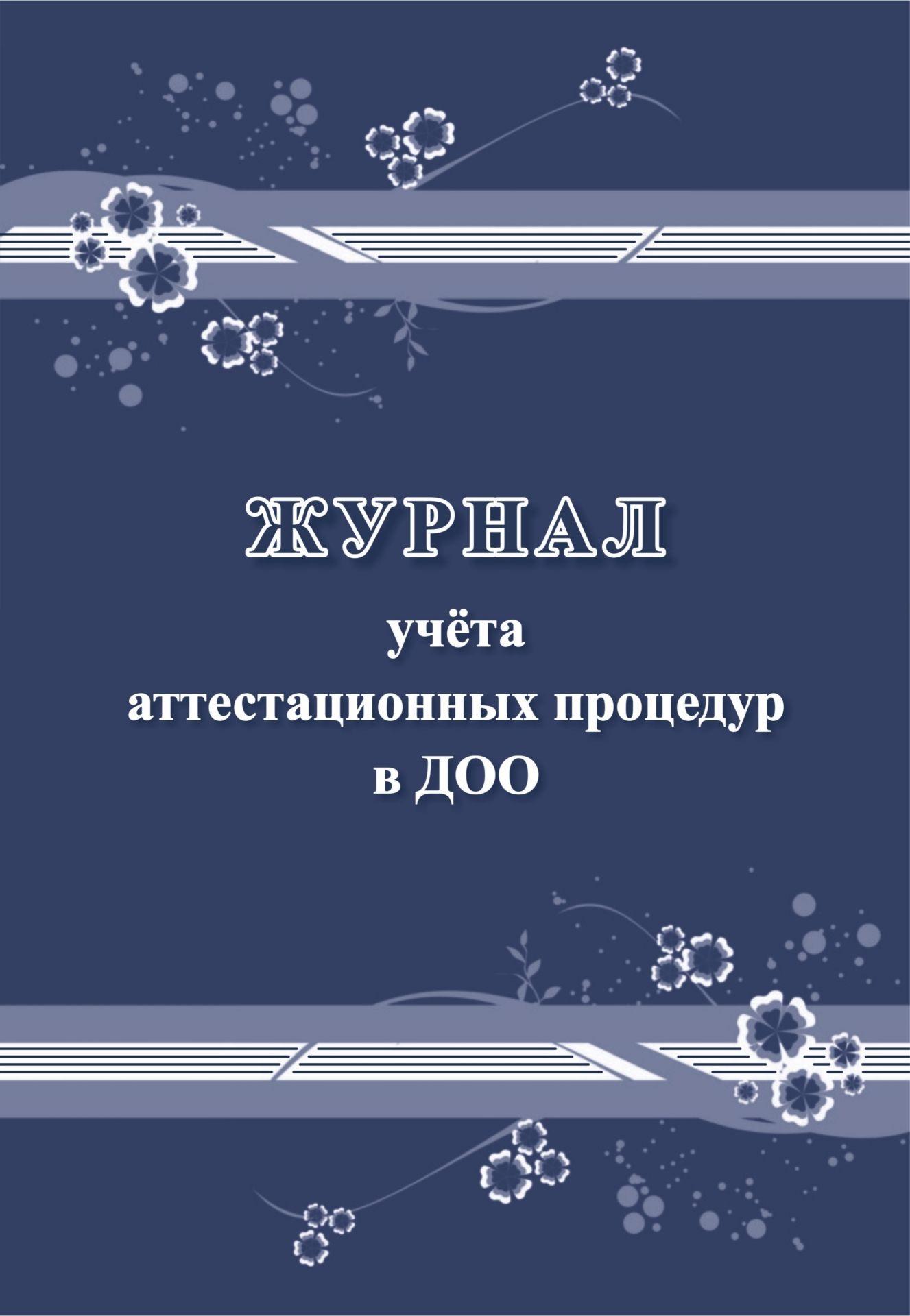 Журнал учёта аттестационных процедур в ДОО
