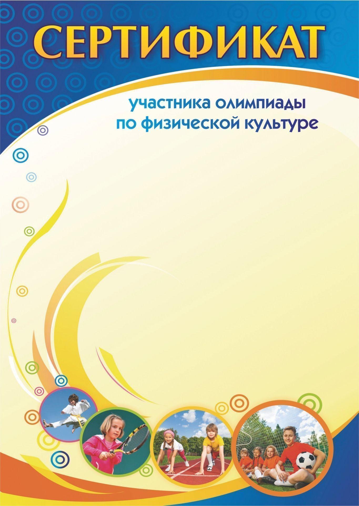 Сертификат участника олимпиады по физической культуре