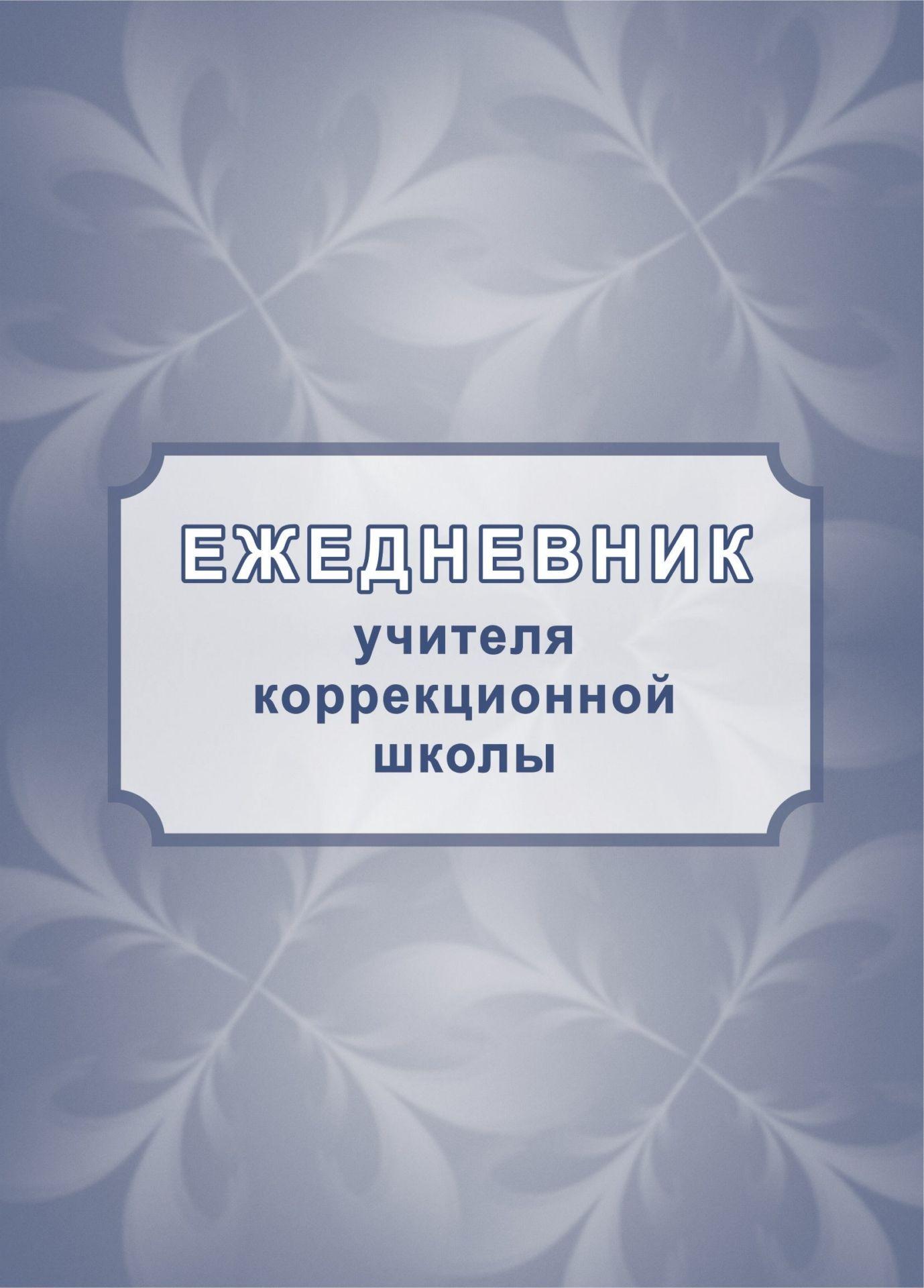 Ежедневник учителя коррекционной школы