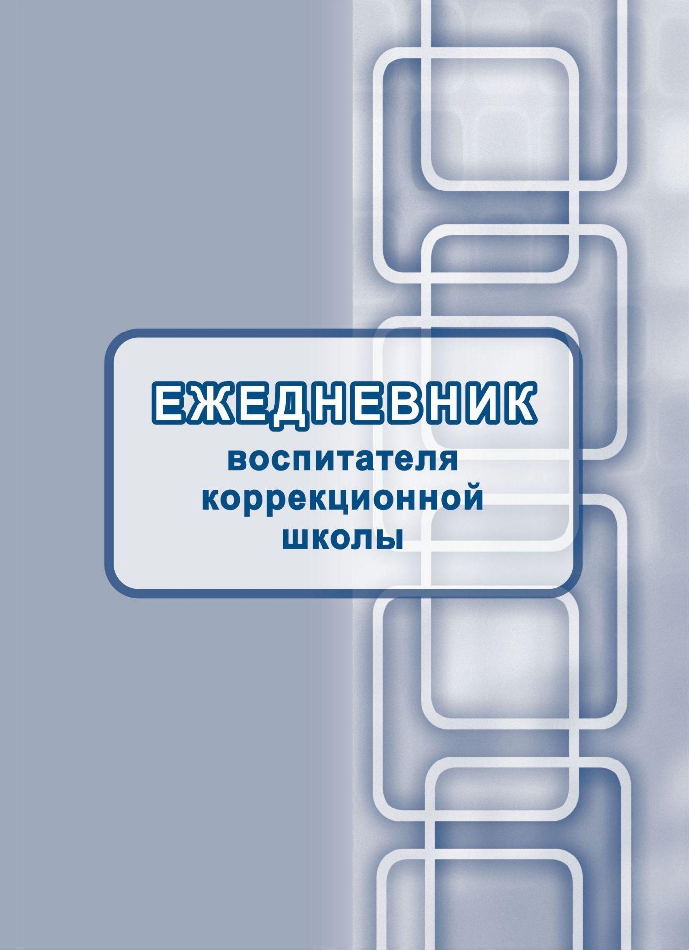 Ежедневник воспитателя коррекционной школы