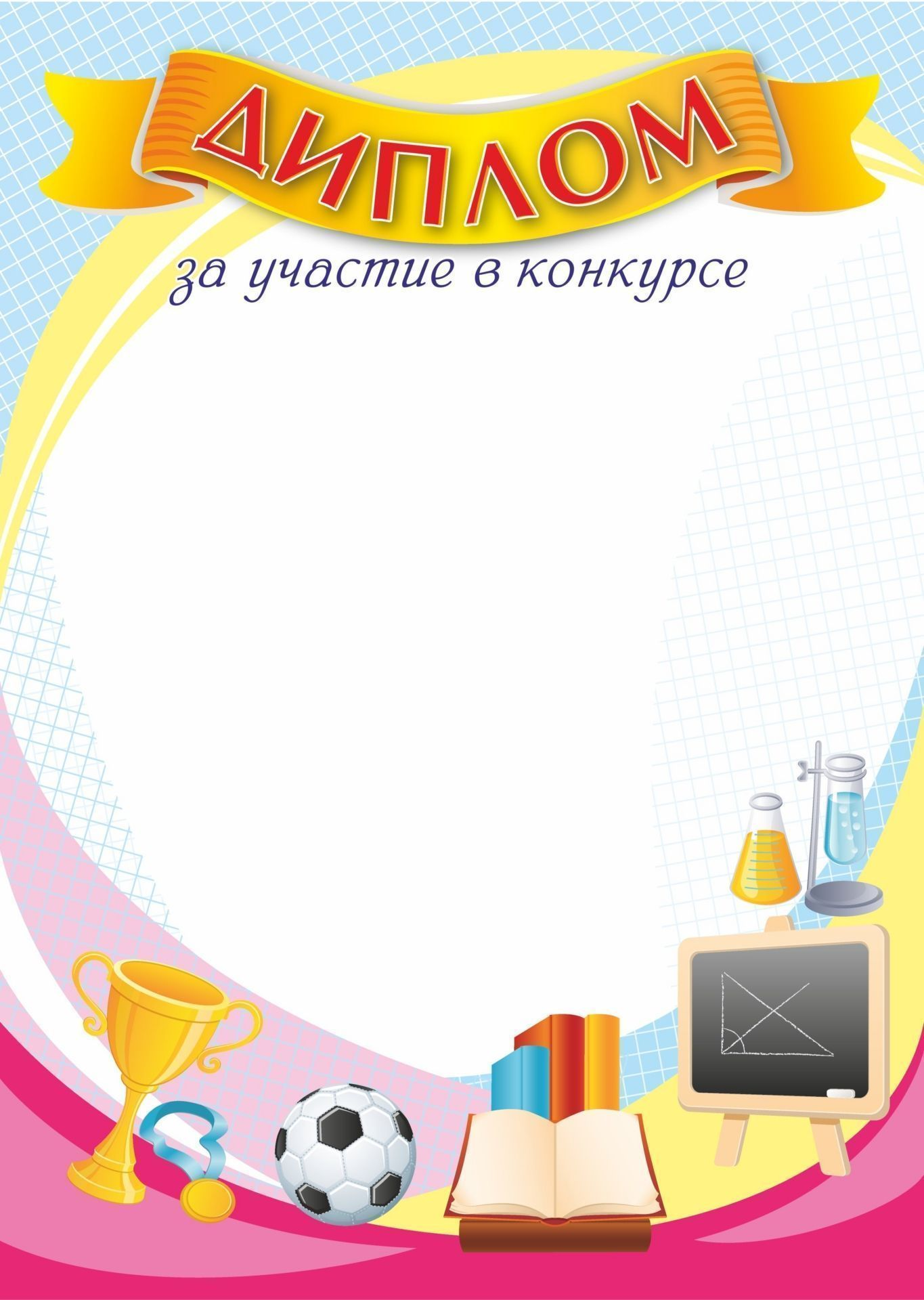 Диплом за участие в конкурсе