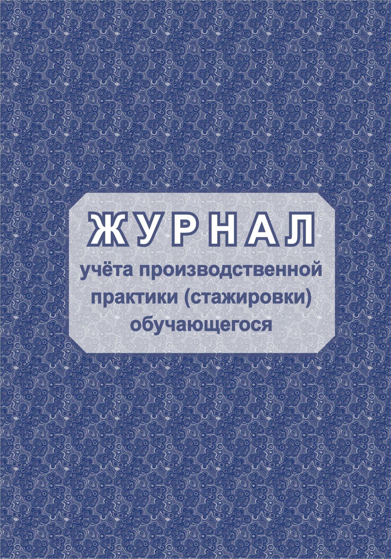 Журнал учёта производственной практики (стажировки) обучающегося
