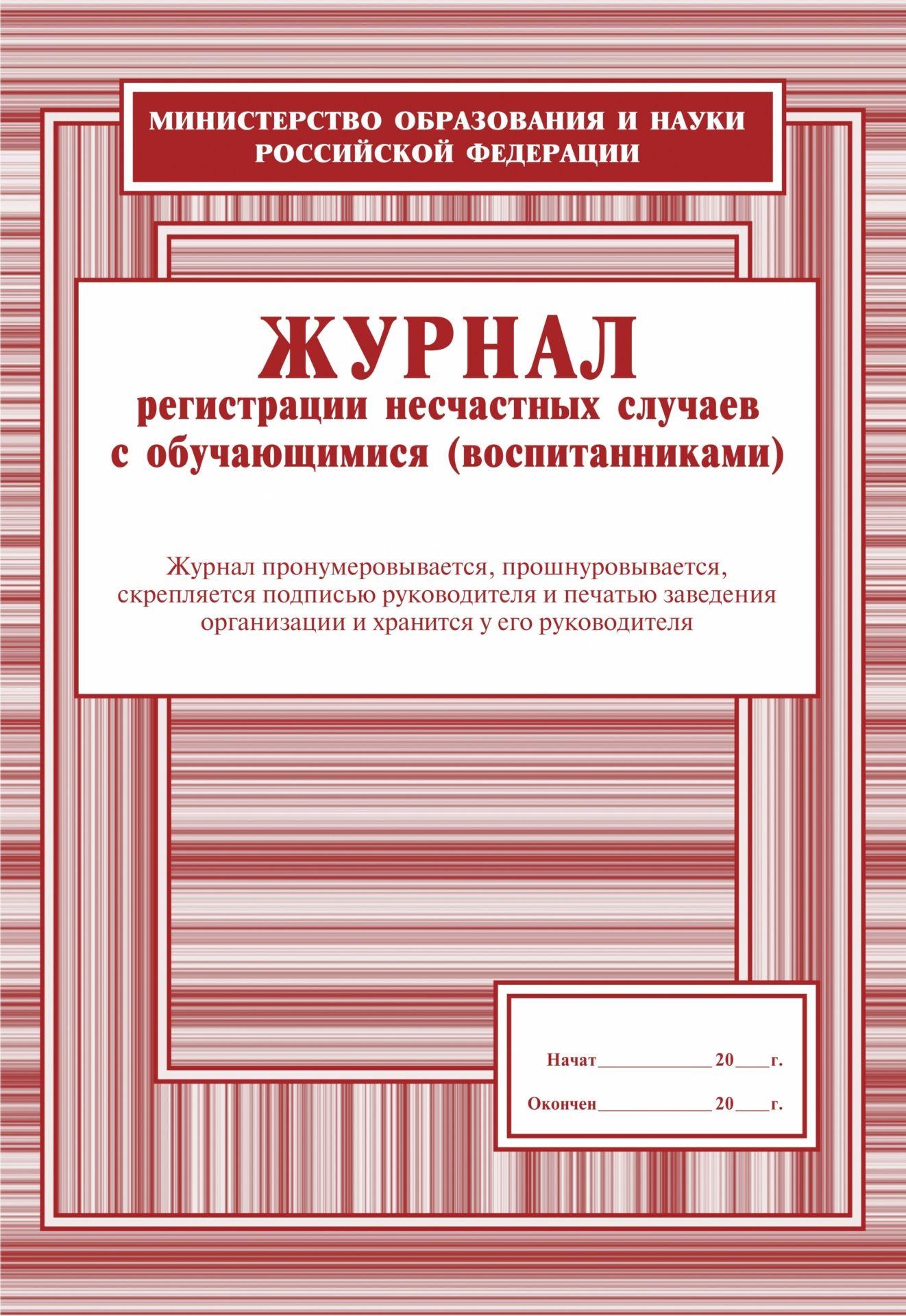 Журнал регистрации несчастных случаев с обучающимися (воспитанниками)