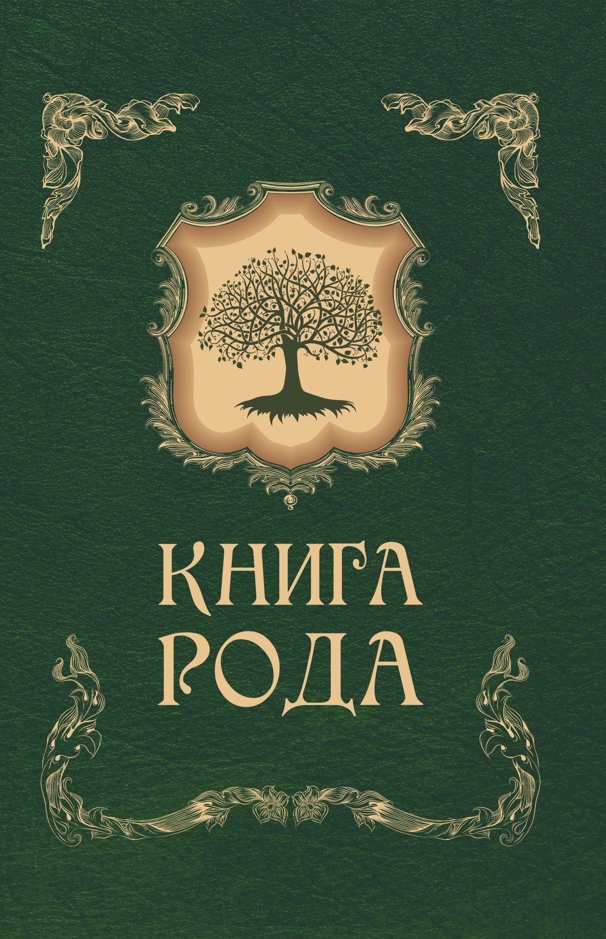 Книга рода
