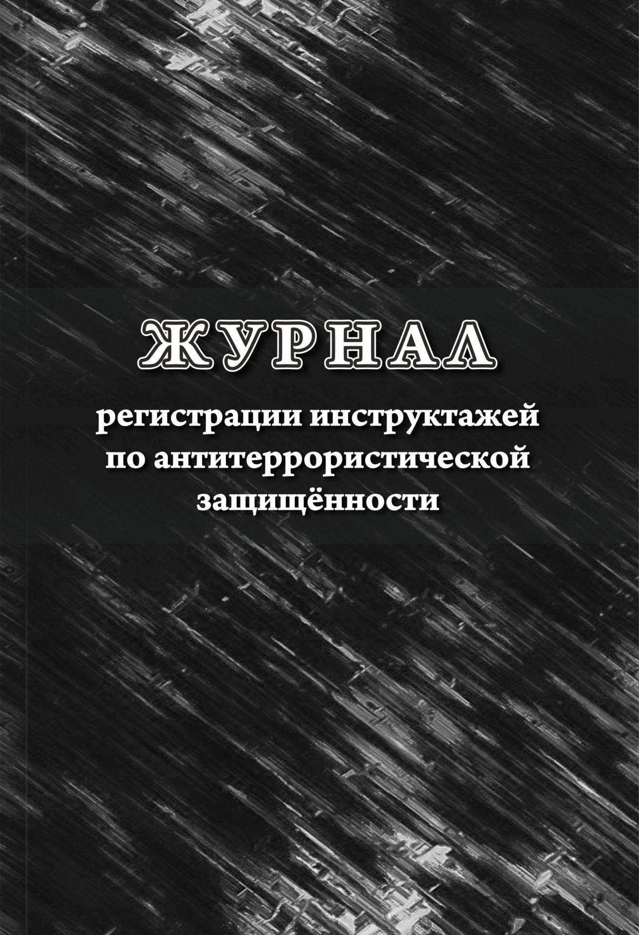 Журнал регистрации инструктажей по антитеррористической защищённости