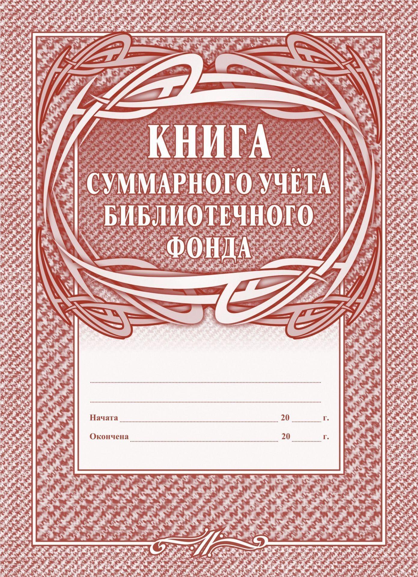 Книга суммарного учёта библиотечного фонда