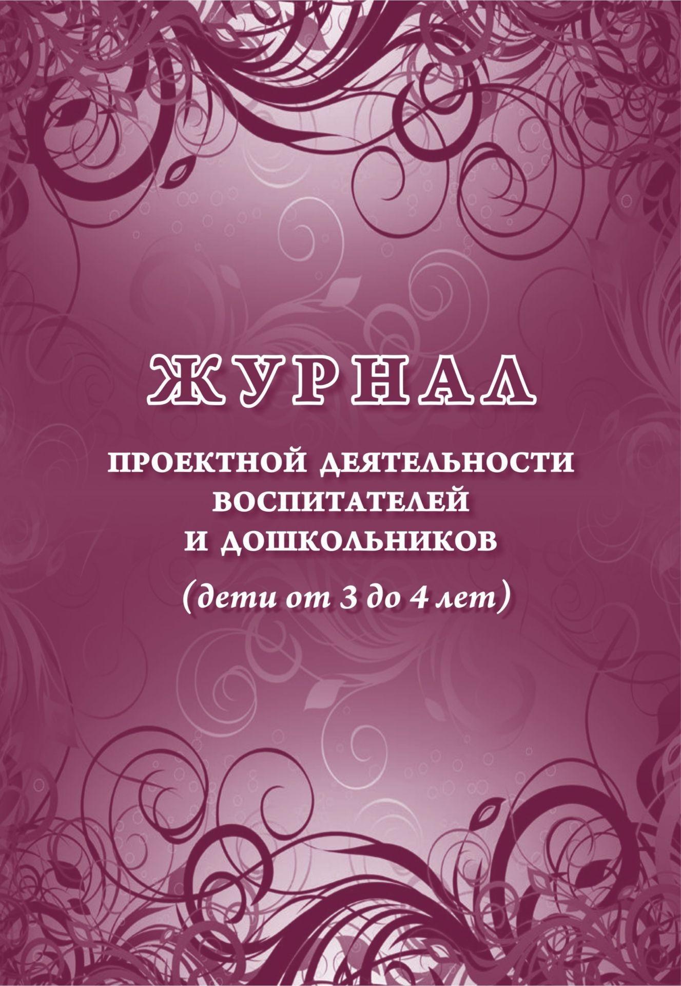 Журнал проектной деятельности воспитателей и дошкольников (дети от 3 до 4 лет)