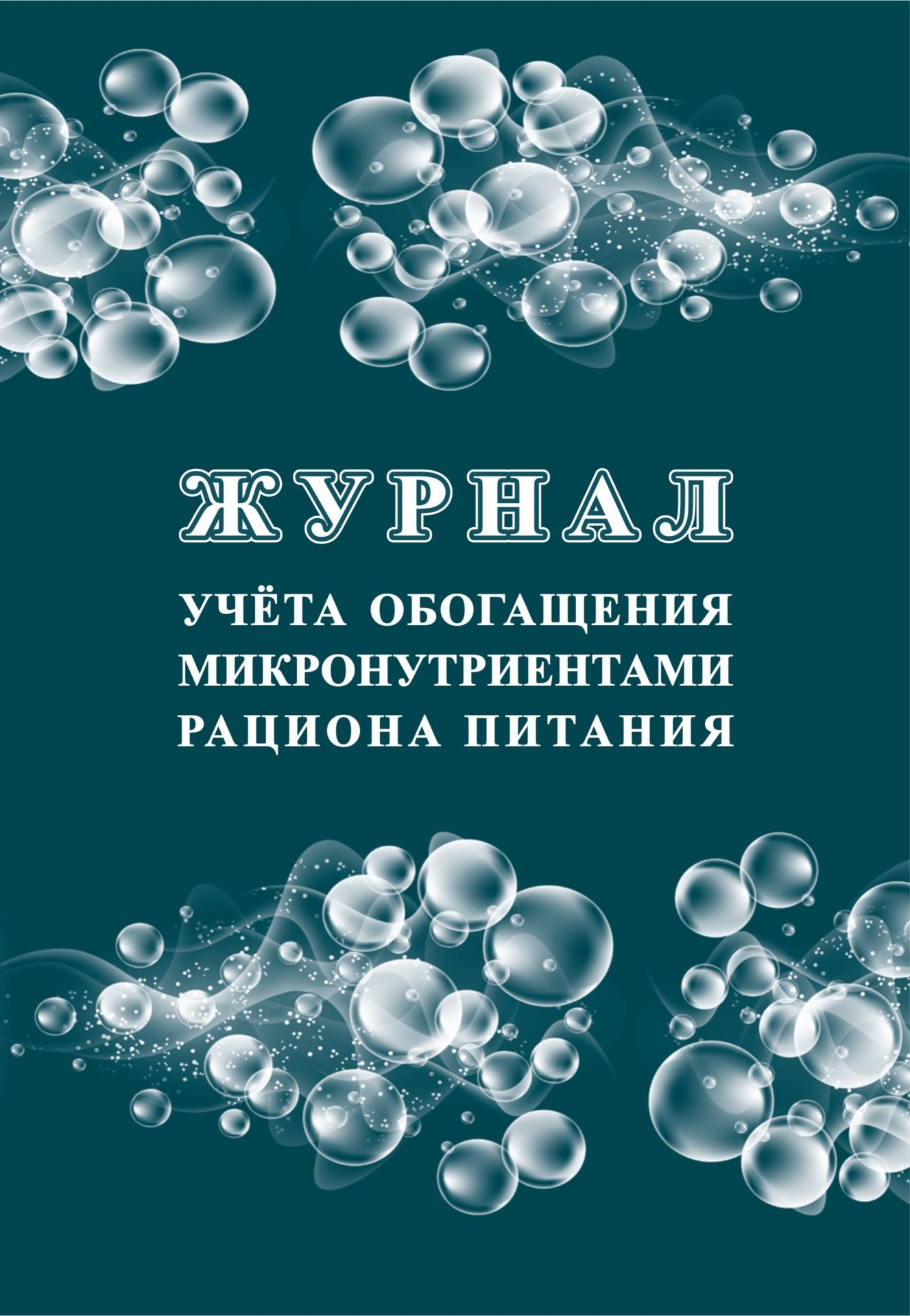 Журнал учёта обогащения микронутриентами рациона питания
