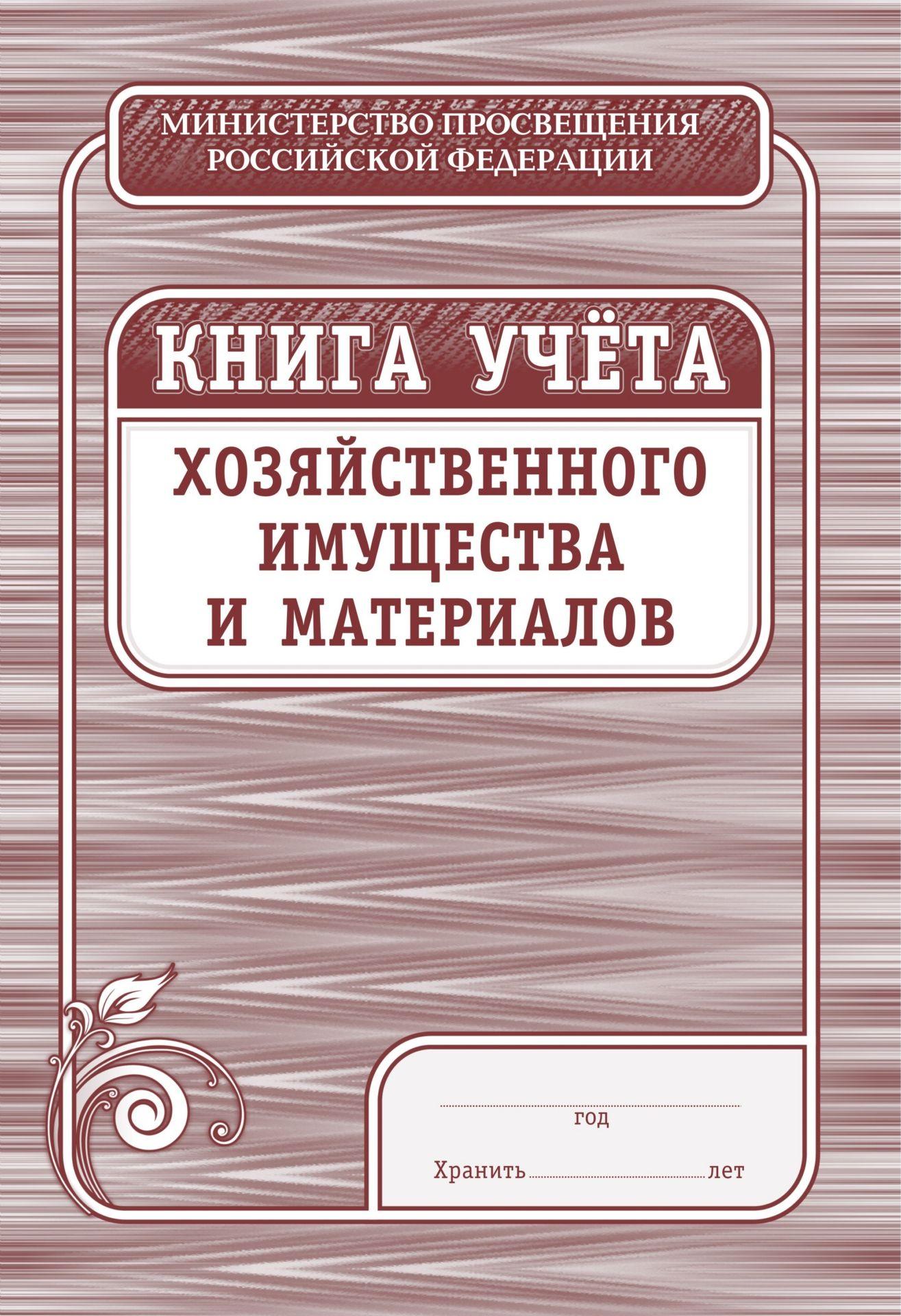 Книга учёта хозяйственного имущества и материалов