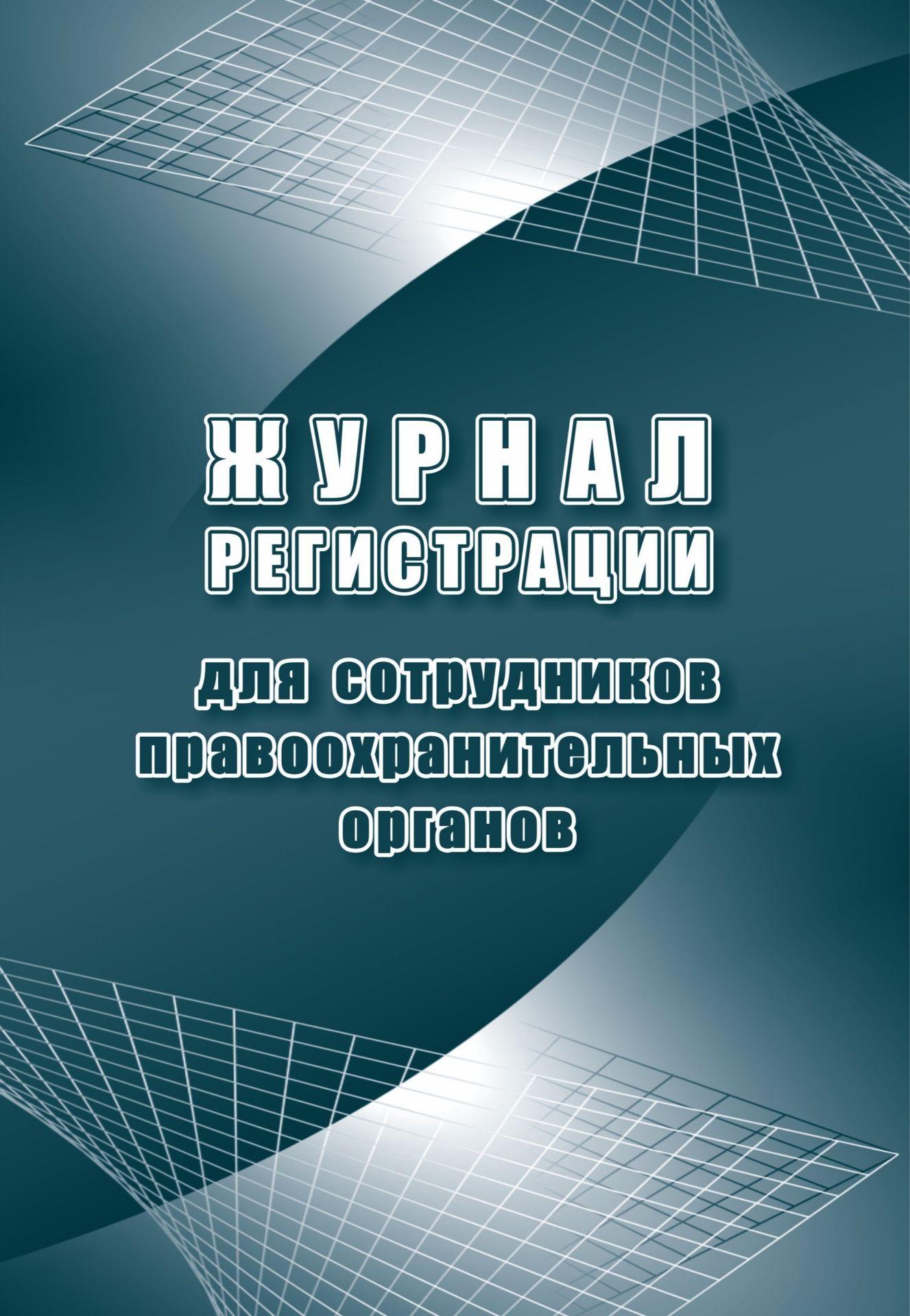 Журнал регистрации для сотрудников правоохранительных органов