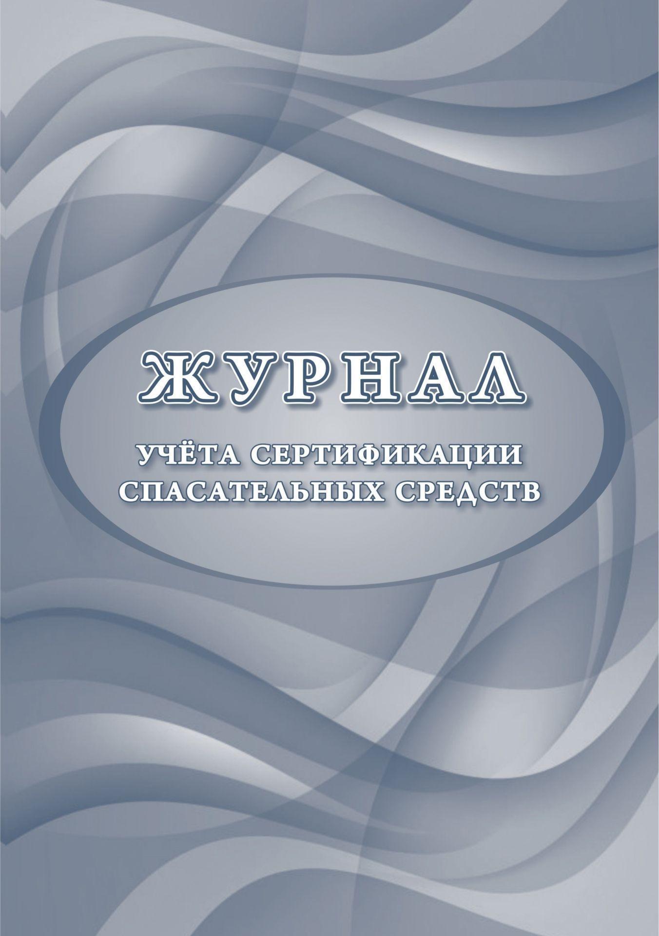 Журнал учета сертификации спасательных средств