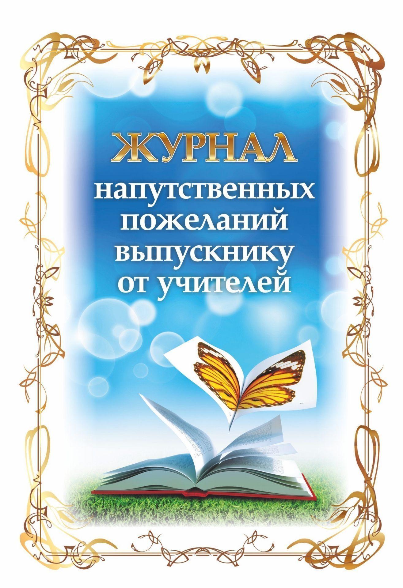 Журнал напутственных пожеланий выпускнику от учителей