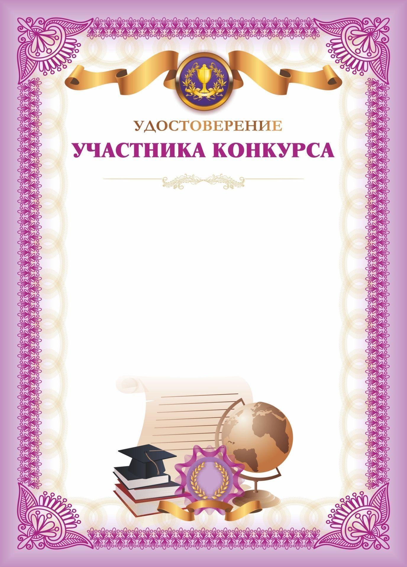 Удостоверение участника конкурсаУчащимся<br>Материалы:иллюстрации - бумага мелованная, пл. 250.00.<br><br>Год: 2018<br>Высота: 297<br>Ширина: 210