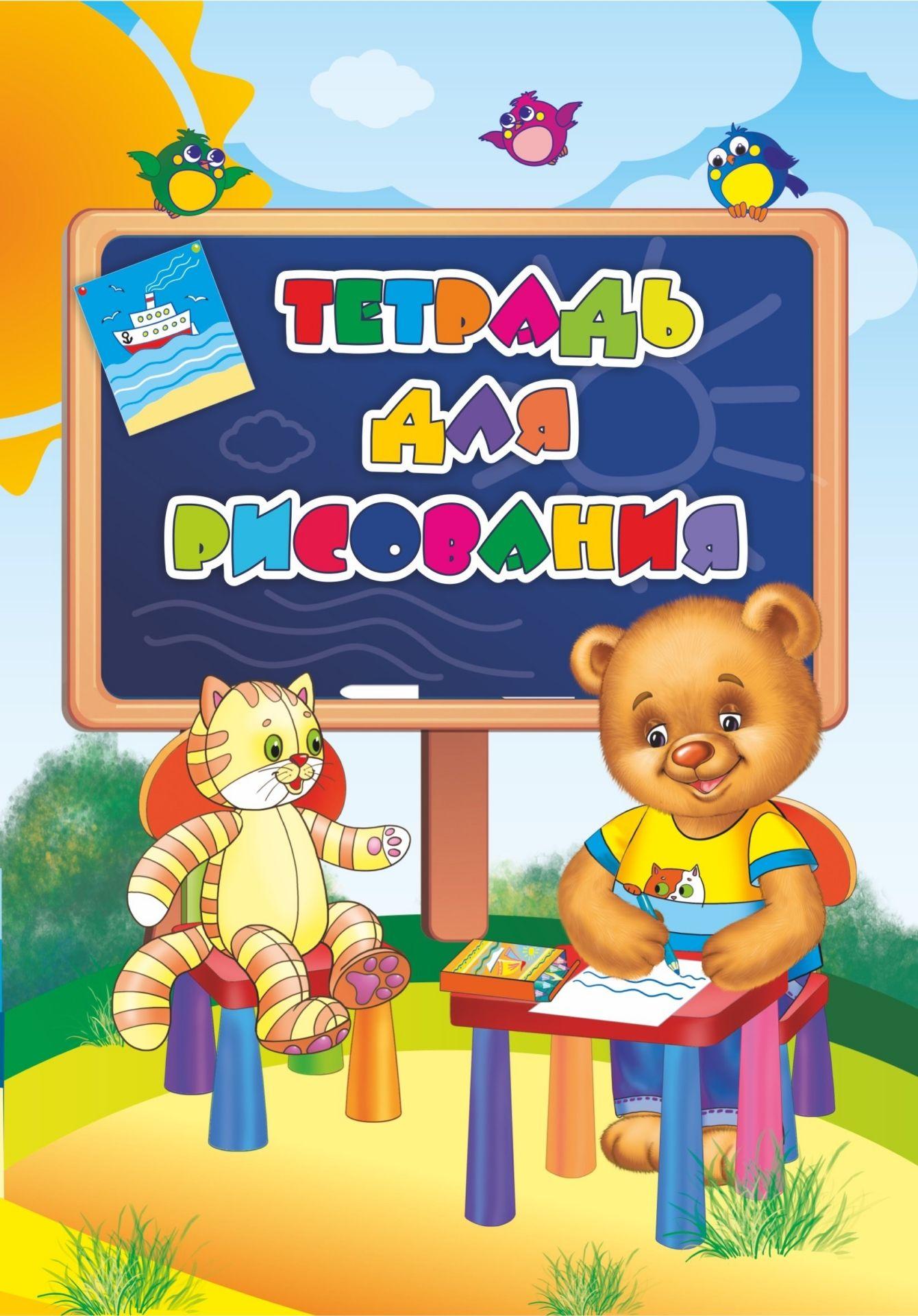 Тетрадь для рисования (детям, с Плюшиком)