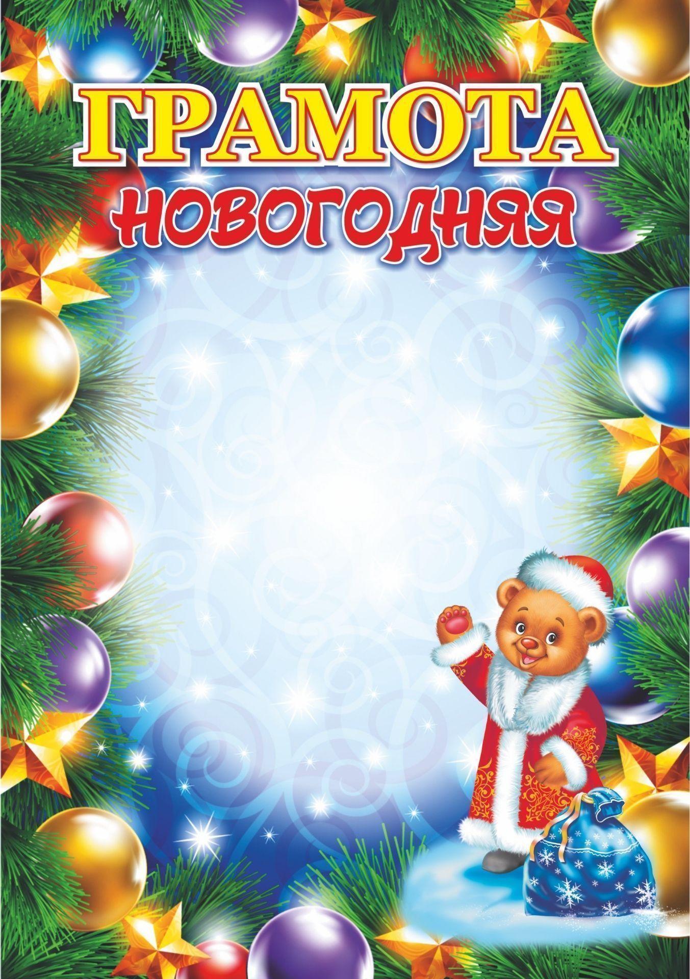 Грамота новогодняя (с Плюшиком, в образе Деда Мороза): Формат А5