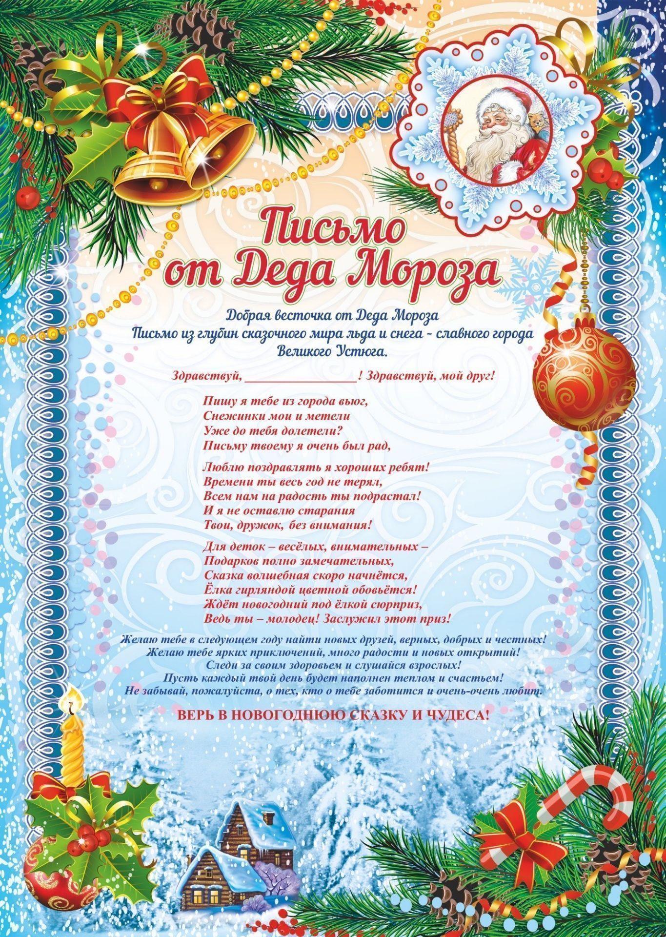 Письмо от Деда Мороза и Снегурочки (с глиттерным лаком)К праздникам и мероприятиям<br>.<br><br>Год: 2018<br>Высота: 297<br>Ширина: 210<br>Переплёт: бланк
