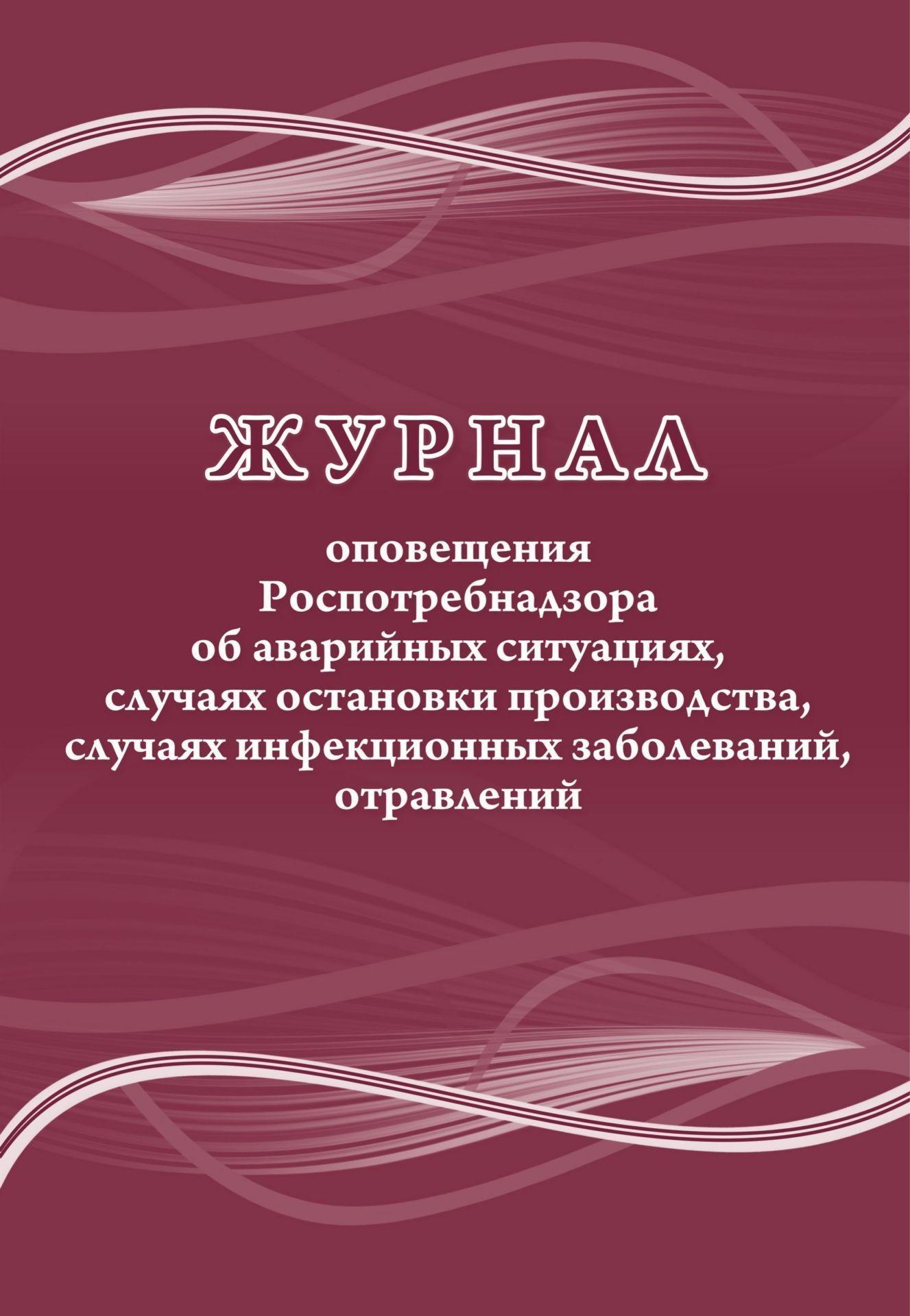 Журнал оповещения Роспотребнадзора об аварийных ситуациях, случаях остановки производства, случаях инфекционных заболеваний, отравлений