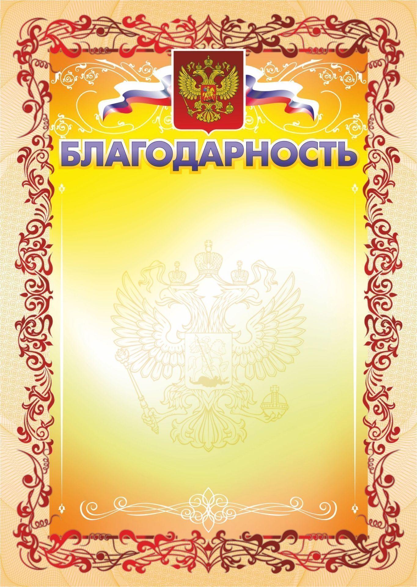 Благодарность (с гербом и флагом)