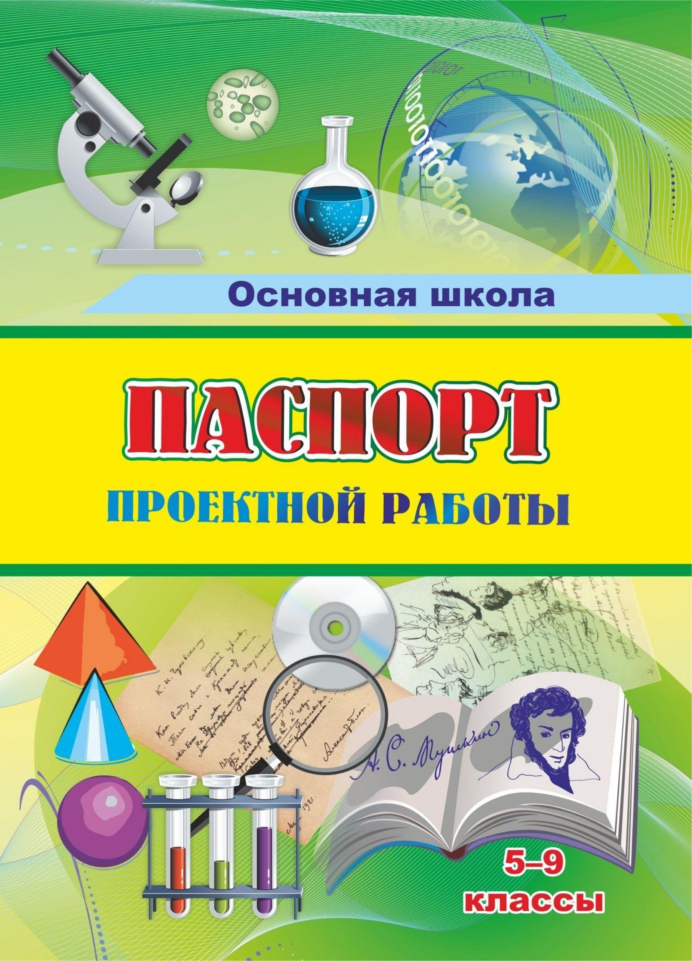 Паспорт проектной работы: 5-9 классы