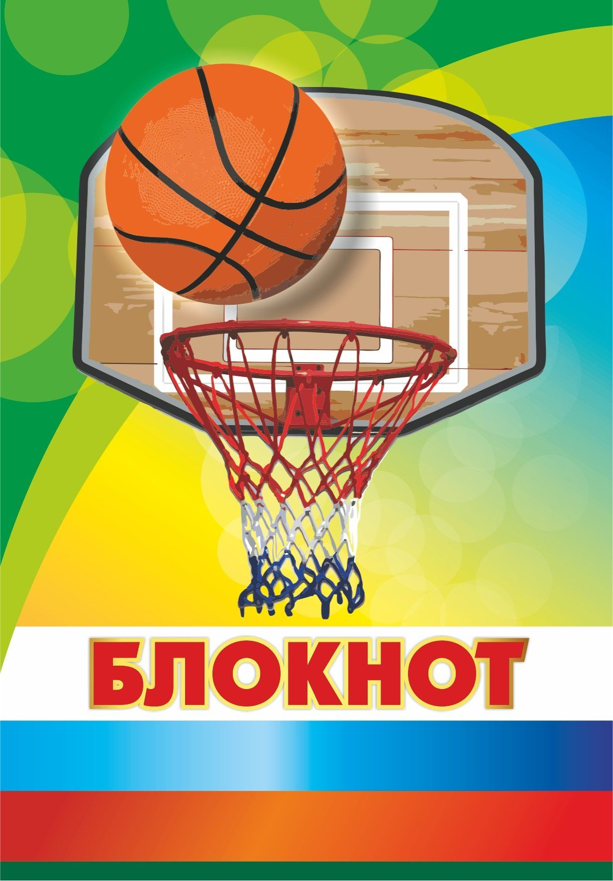 Блокнот (Баскетбол)