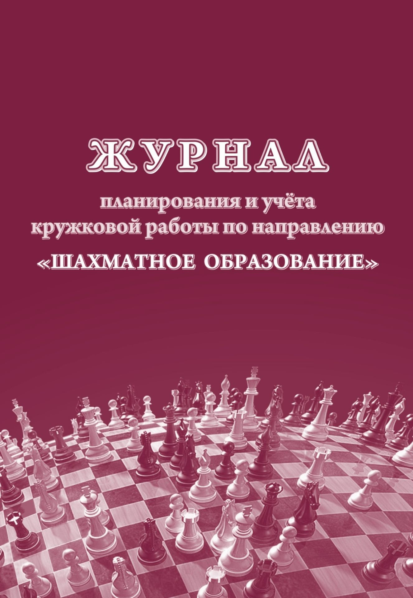 """Журнал планирования и учета кружковой работы по направлению """"Шахматное образование"""""""