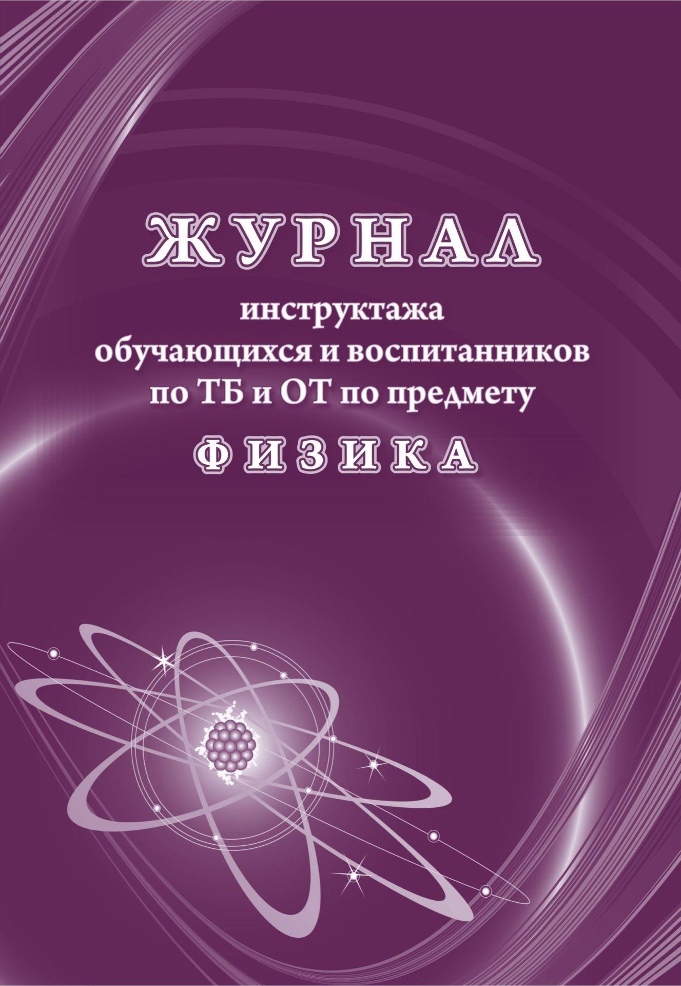 Журнал инструктажа обучающихся и воспитанников по ТБ ОТ предмету физика