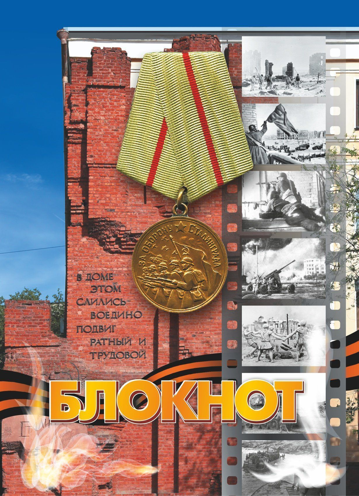 Блокнот (город-герой Волгоград)