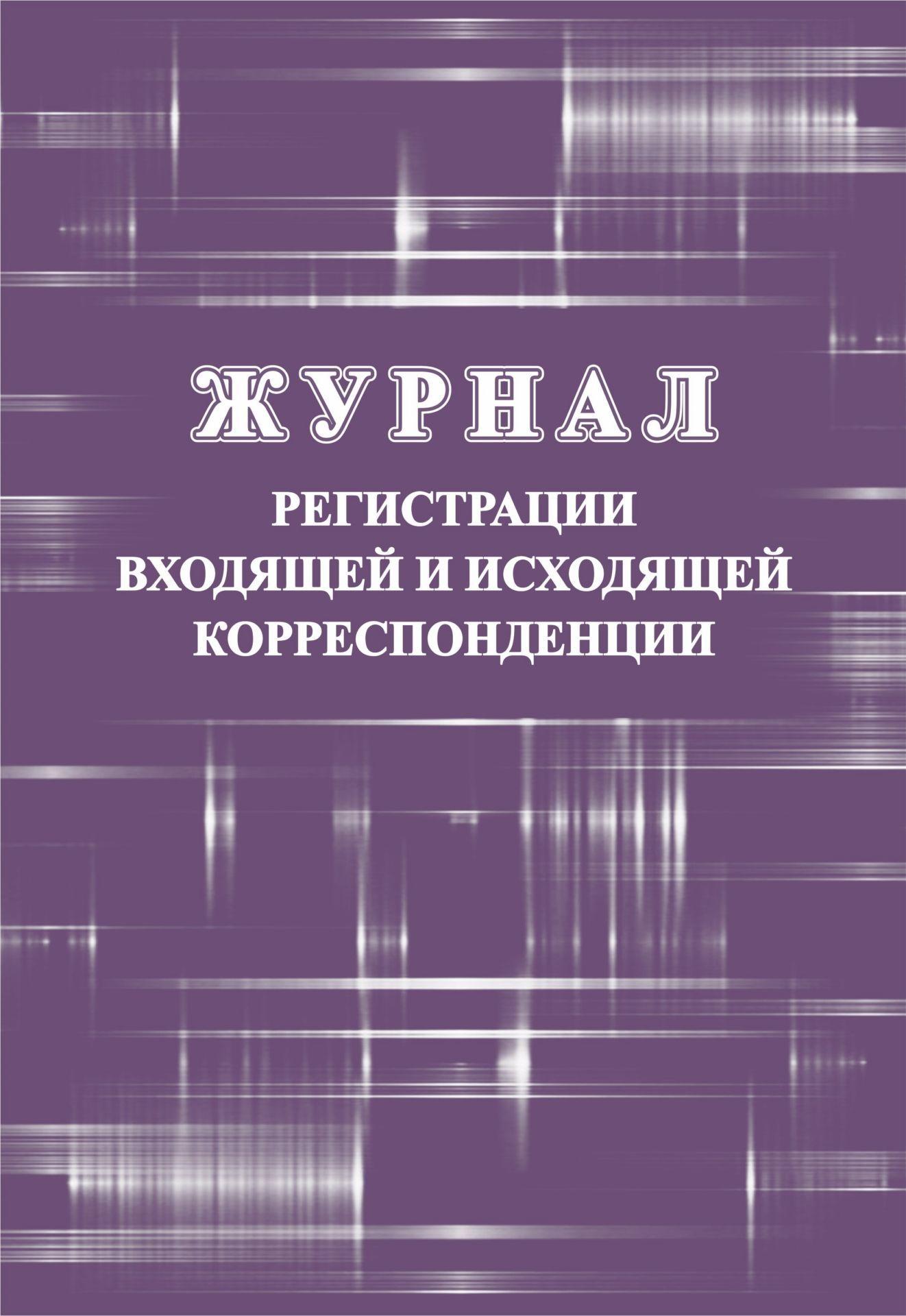 Журнал регистрации входящей и исходящей корреспонденции