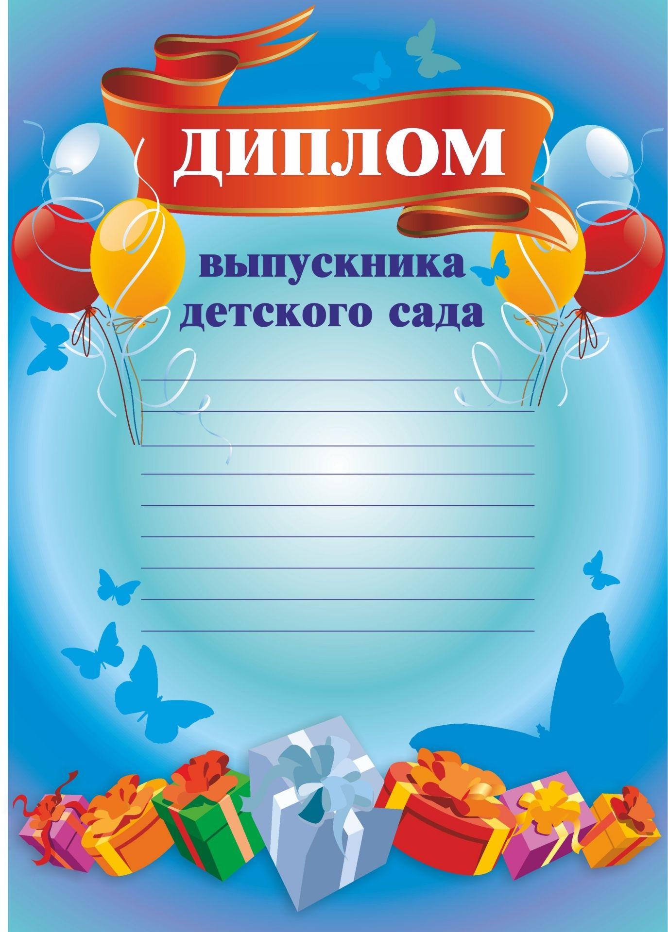 Диплом выпускника детского сада (шары, с разлиновкой)