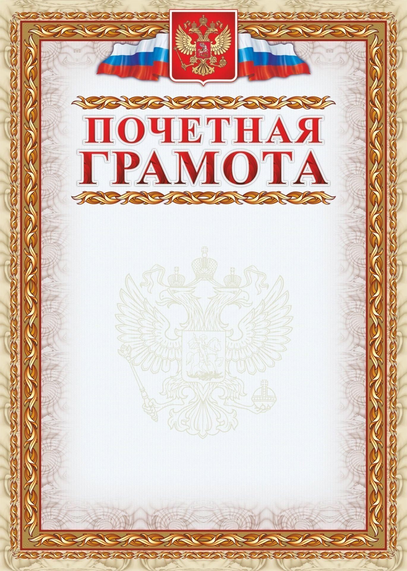 Почетная грамота (с гербом и флагом, рамка картинная) (упаковка 200шт)