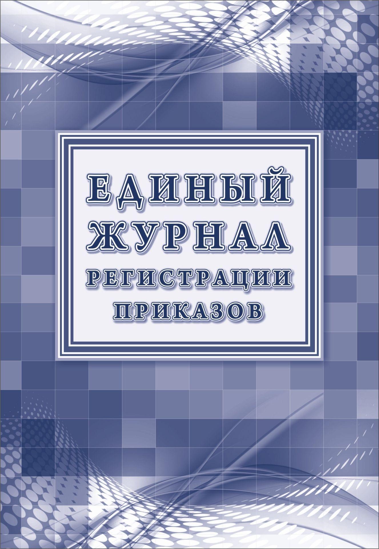 Единый журнал регистрации приказов