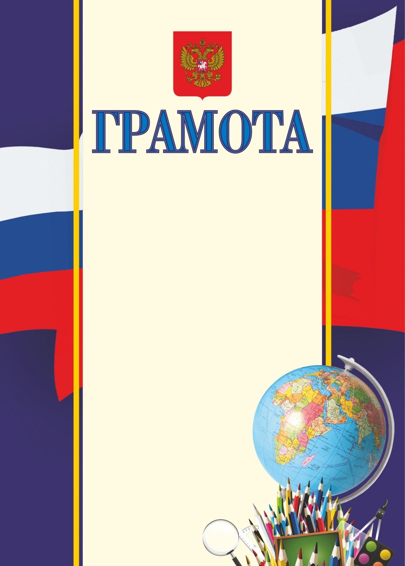 Грамота с гербом и флагом (для школы (глобус, карандаши), с 1-11 класс)