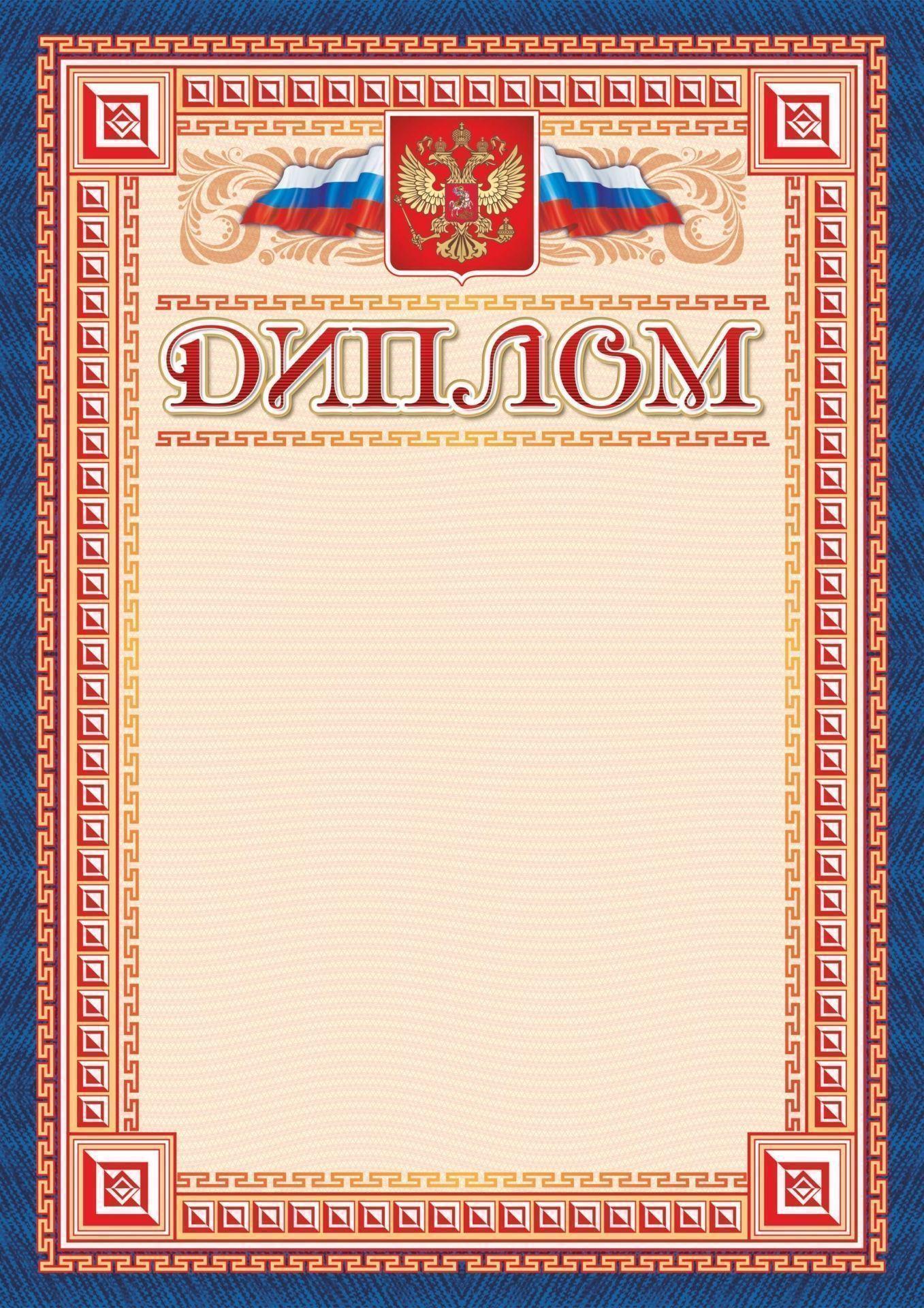 Диплом (с гербом и флагом, рамка красные квадраты)