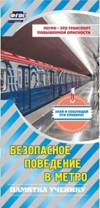 """Памятка """"Безопасность в метро"""""""