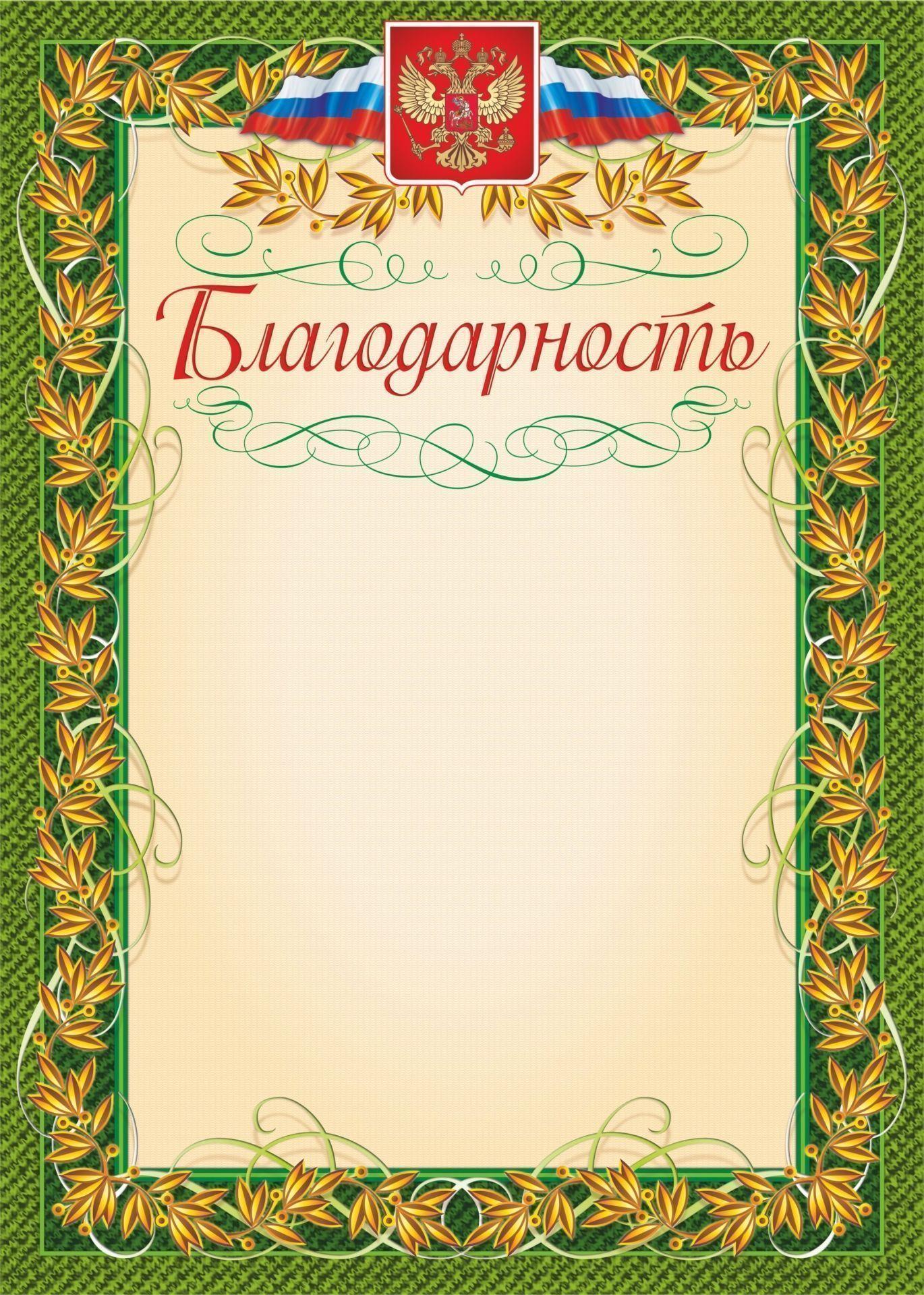 Купить со скидкой Благодарность (с гербом и флагом, рамка лавровый лист) (упаковка 200шт)