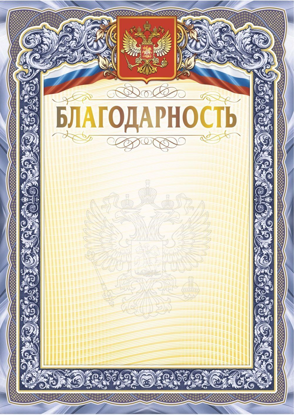 Благодарность (с гербом и флагом) (книжный, тиснение)