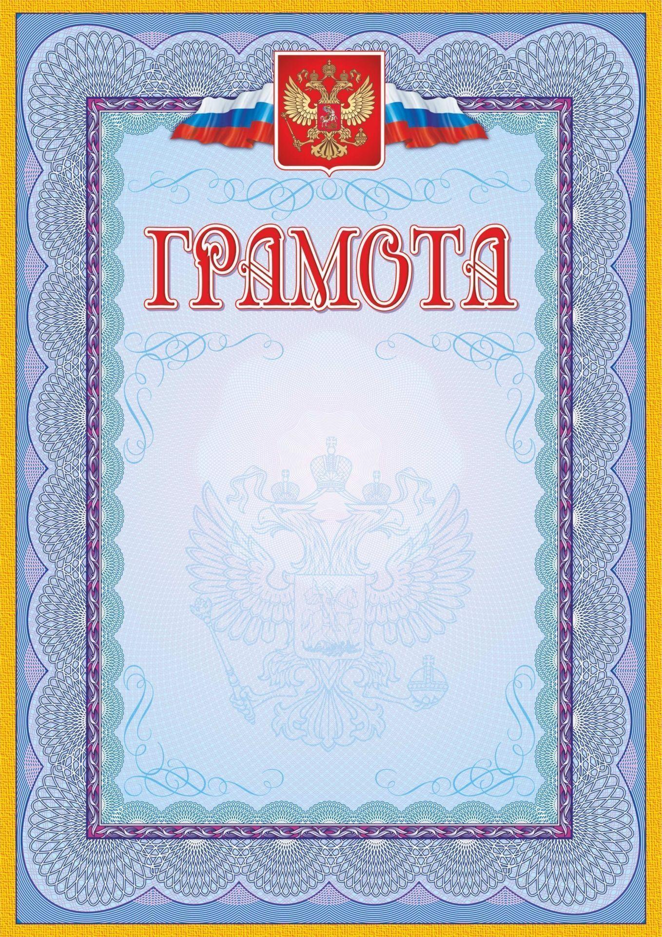 Грамота (с гербом и флагом, рамка голубая)