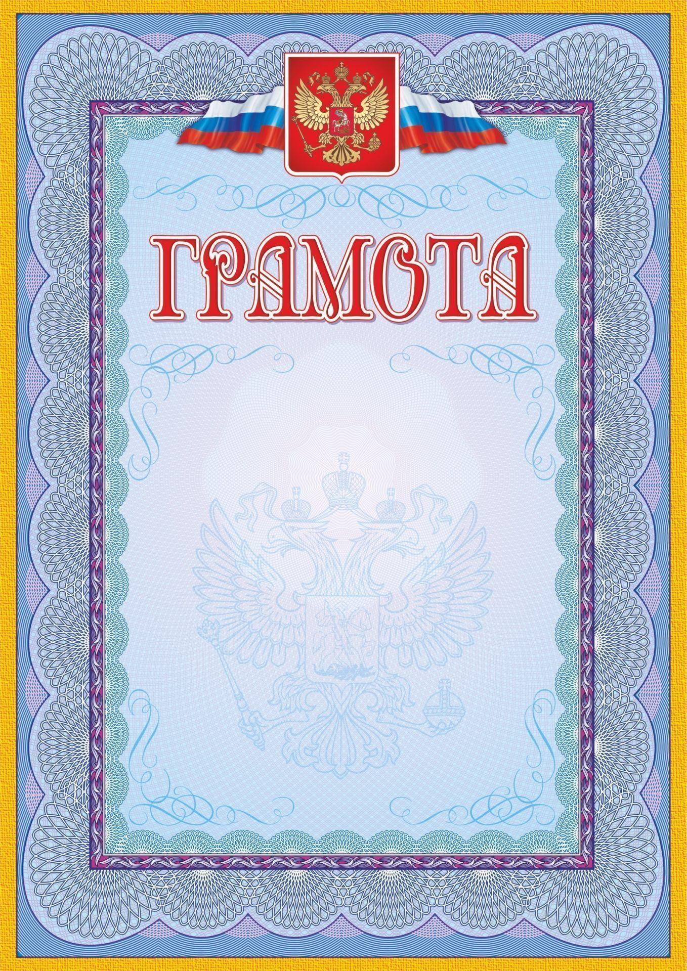 Купить со скидкой Грамота (с гербом и флагом, рамка голубая): (упаковка 200 шт.)
