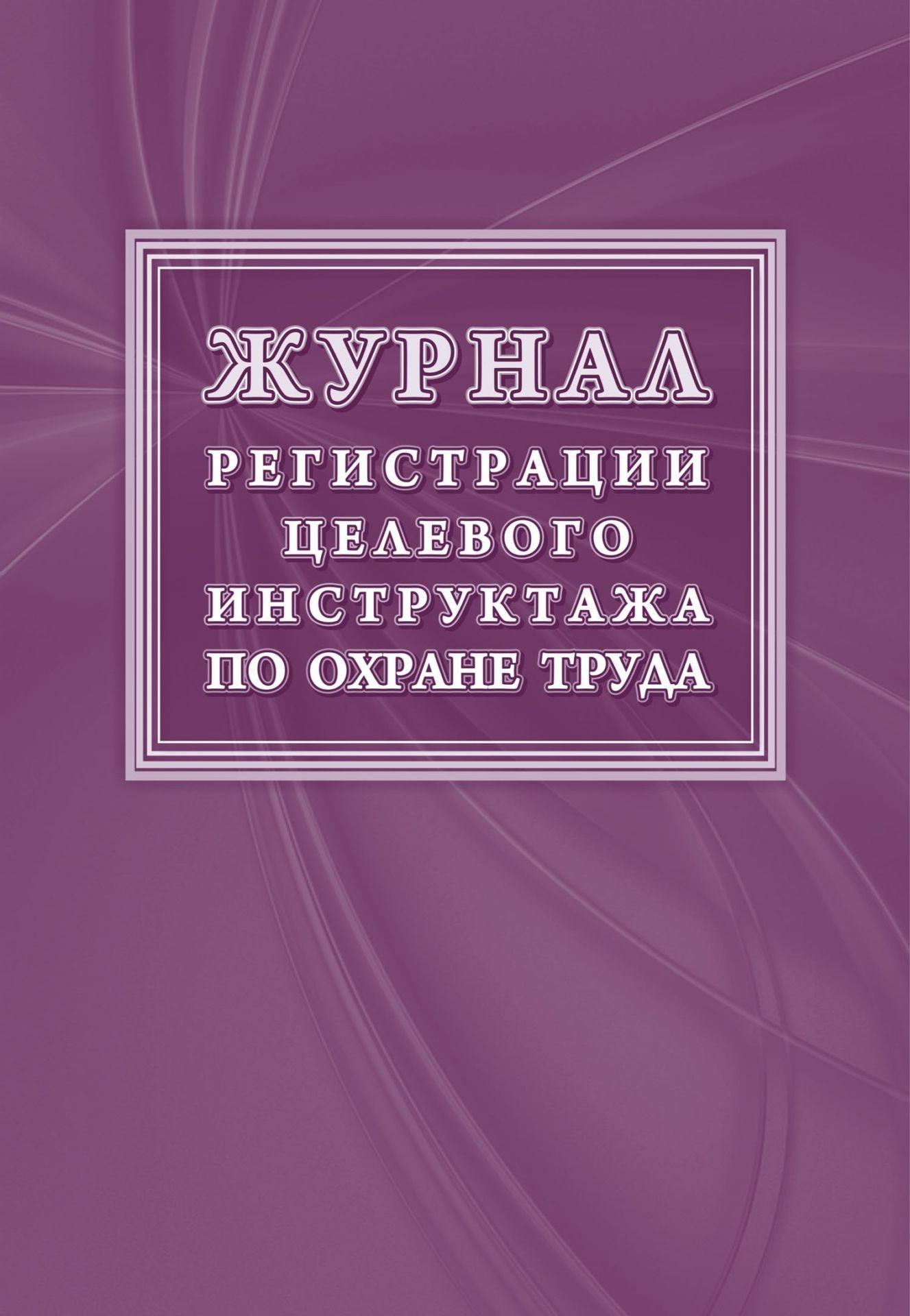 Журнал регистрации целевого инструктажа (новый ГОСТ 12.0.004-2015)