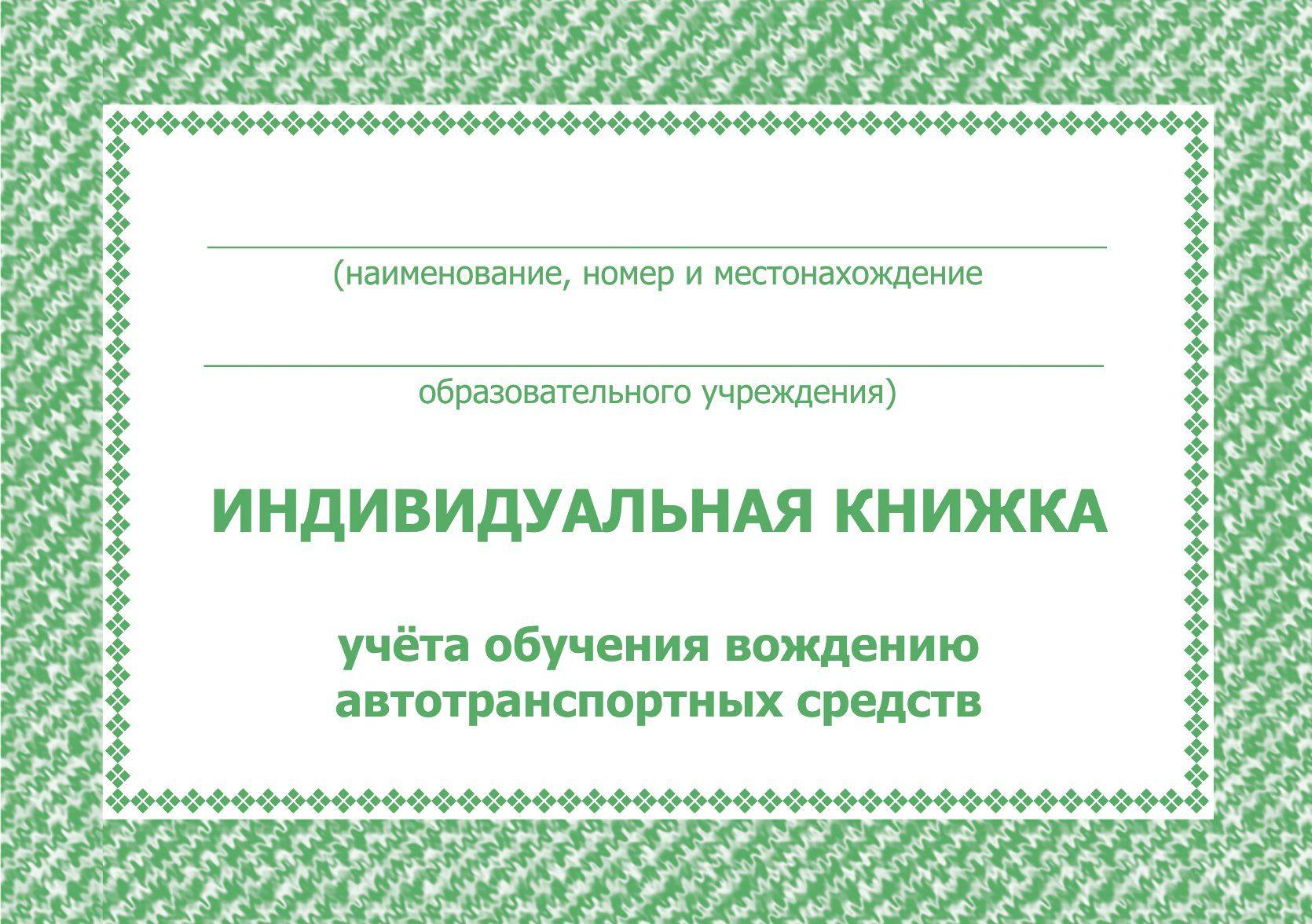 Индивидуальная книжка учёта обучения вождению автотранспортных средств