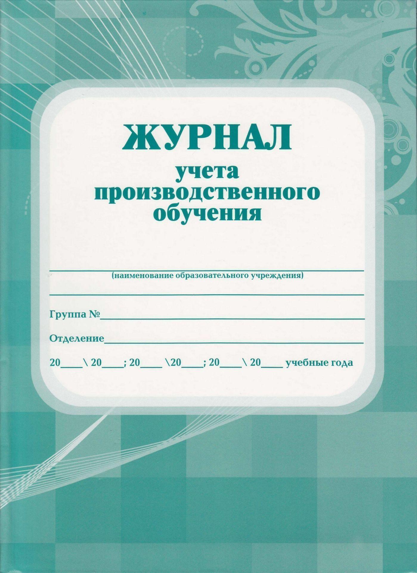 Журнал учёта производственного обучения