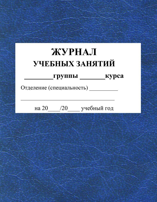 Журнал учебных занятий