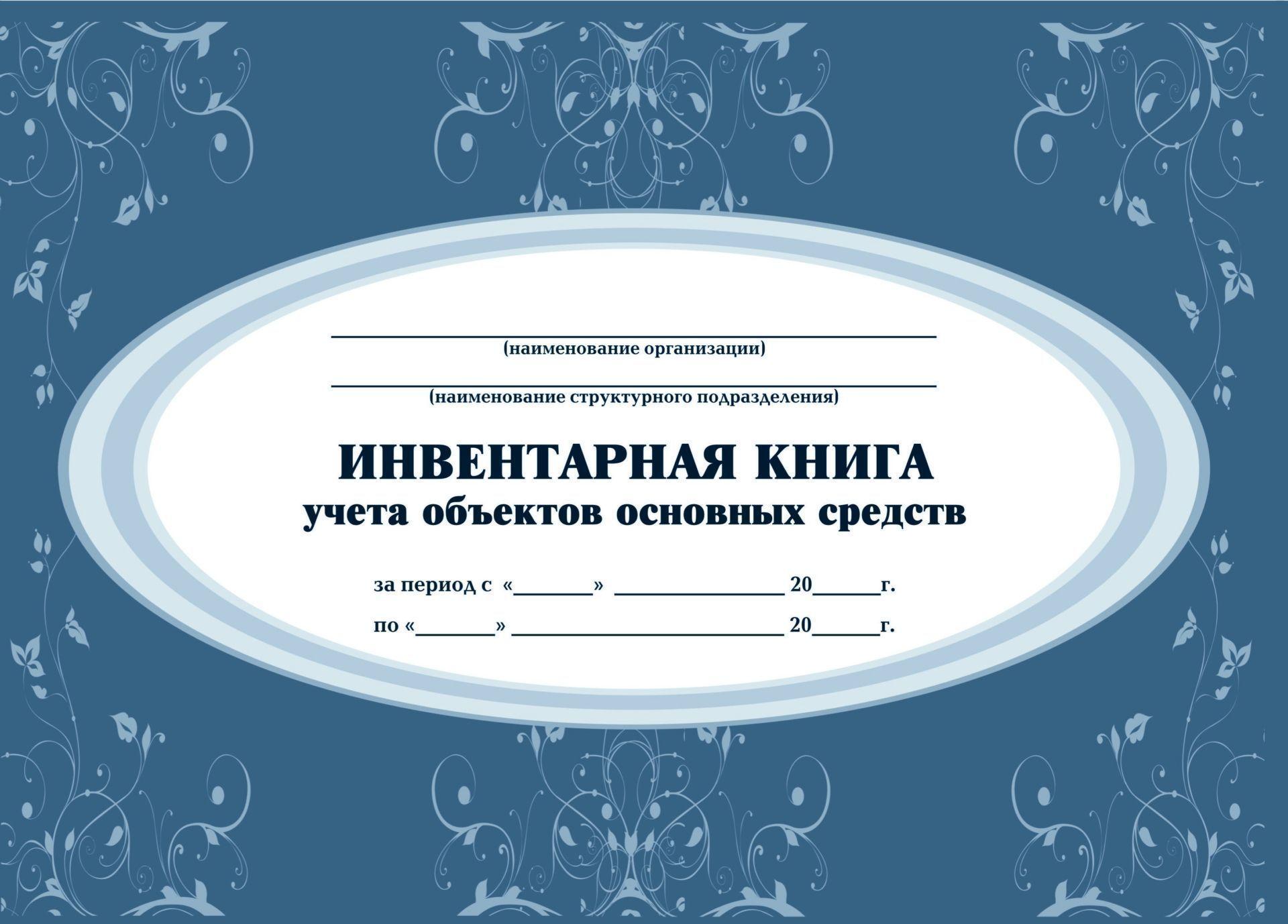 Инвентарная книга учёта объектов основных средств