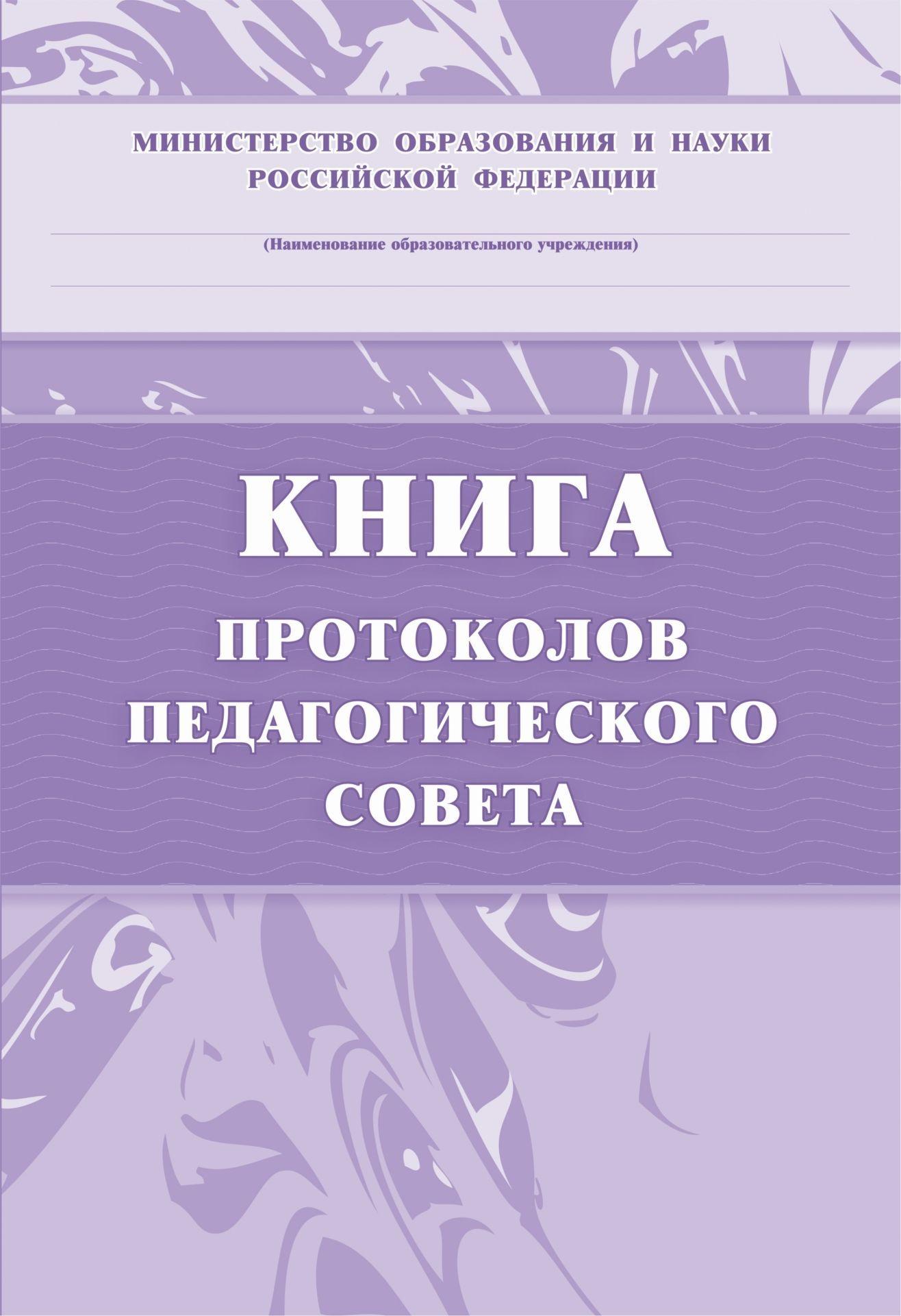 Купить со скидкой Книга протоколов педагогического совета