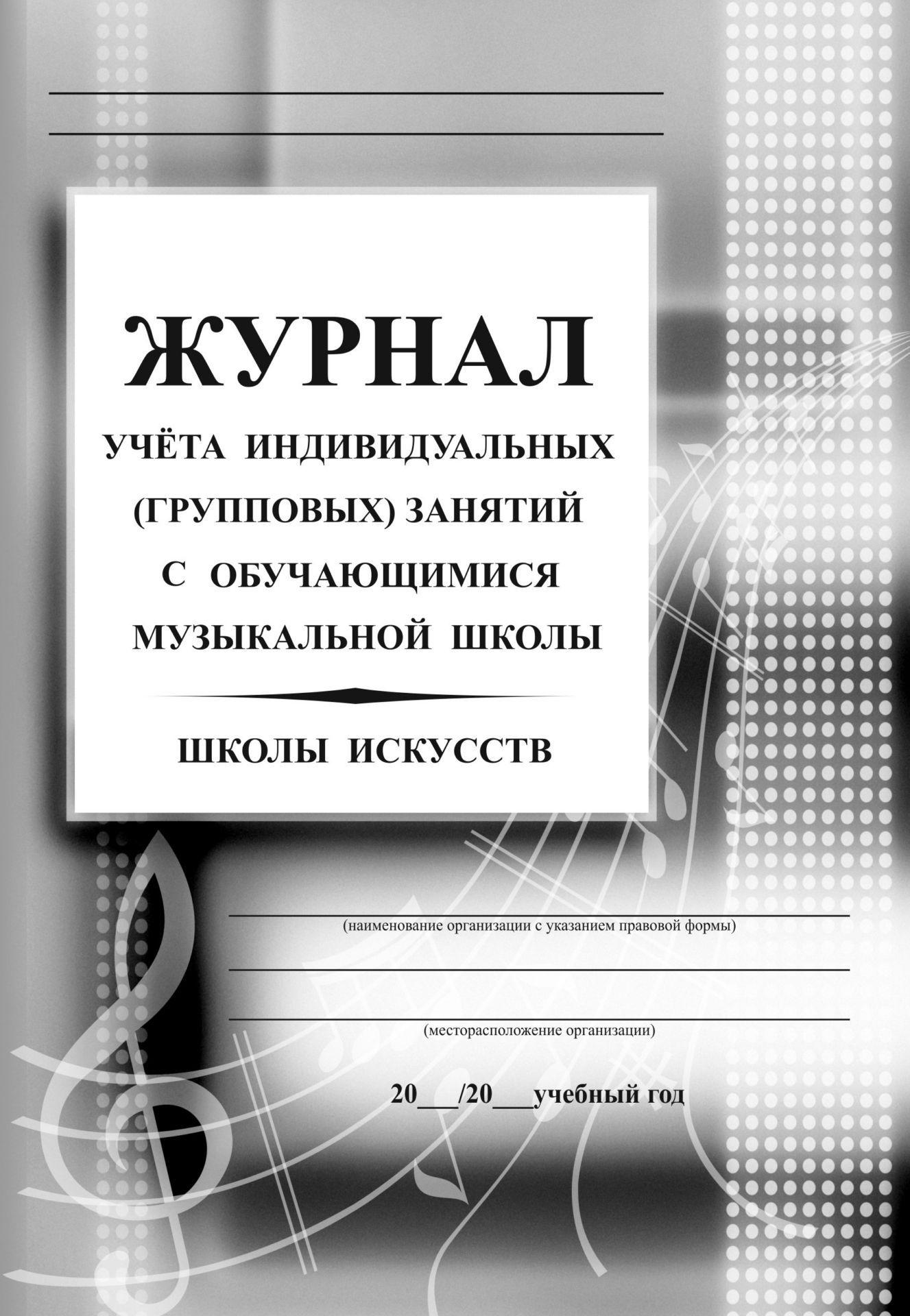 Журнал учёта индивидуальных (групповых) занятий с учащимися музыкальной школы/школы искусств