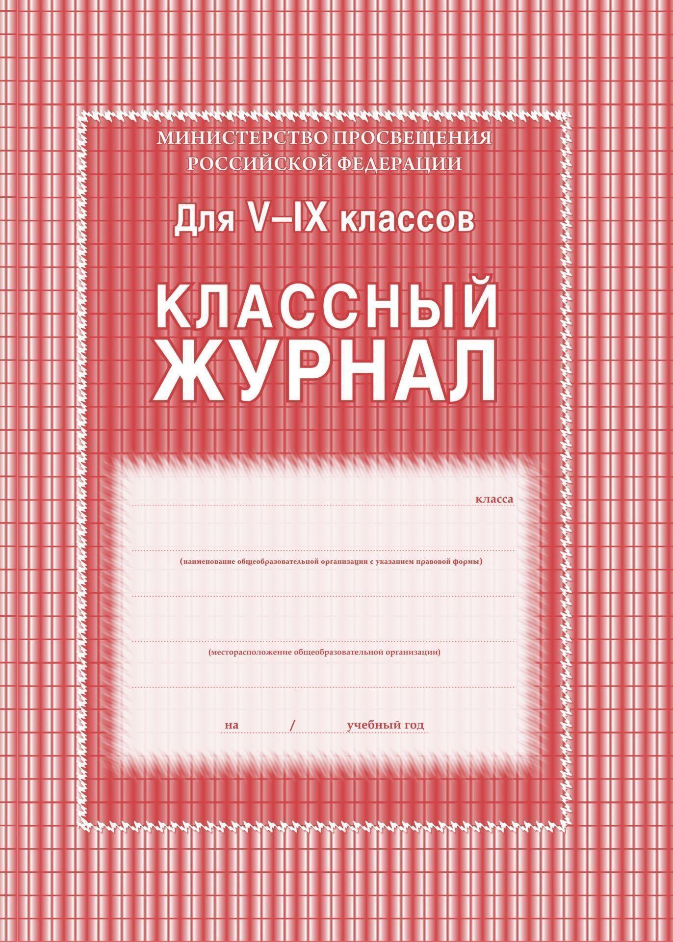 Купить со скидкой Классный журнал. 5-9 классы
