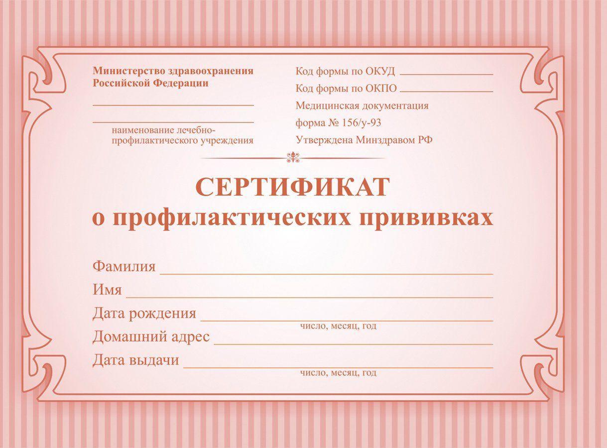 Сертификат о профилактических прививках (красный)Медицинские карты и журналы здоровья<br>Материалы:на блок - бумага офсетная, пл. 60.00;на обложку - бумага офсетная, пл. 160.00.<br><br>Год: 2018<br>Высота: 97<br>Ширина: 140<br>Толщина: 1<br>Переплёт: мягкая, скрепка