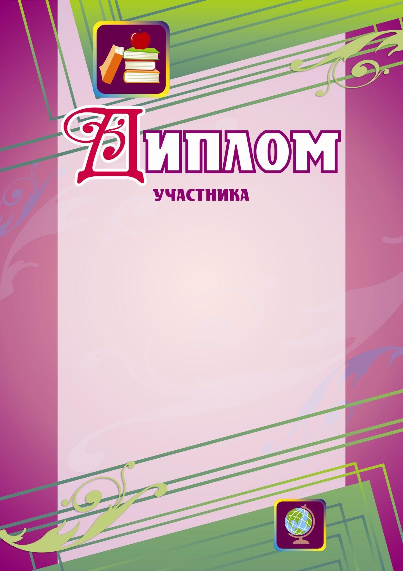 Диплом участника (фиолетовый): (Формат А4,  бумага мелованная матовая )