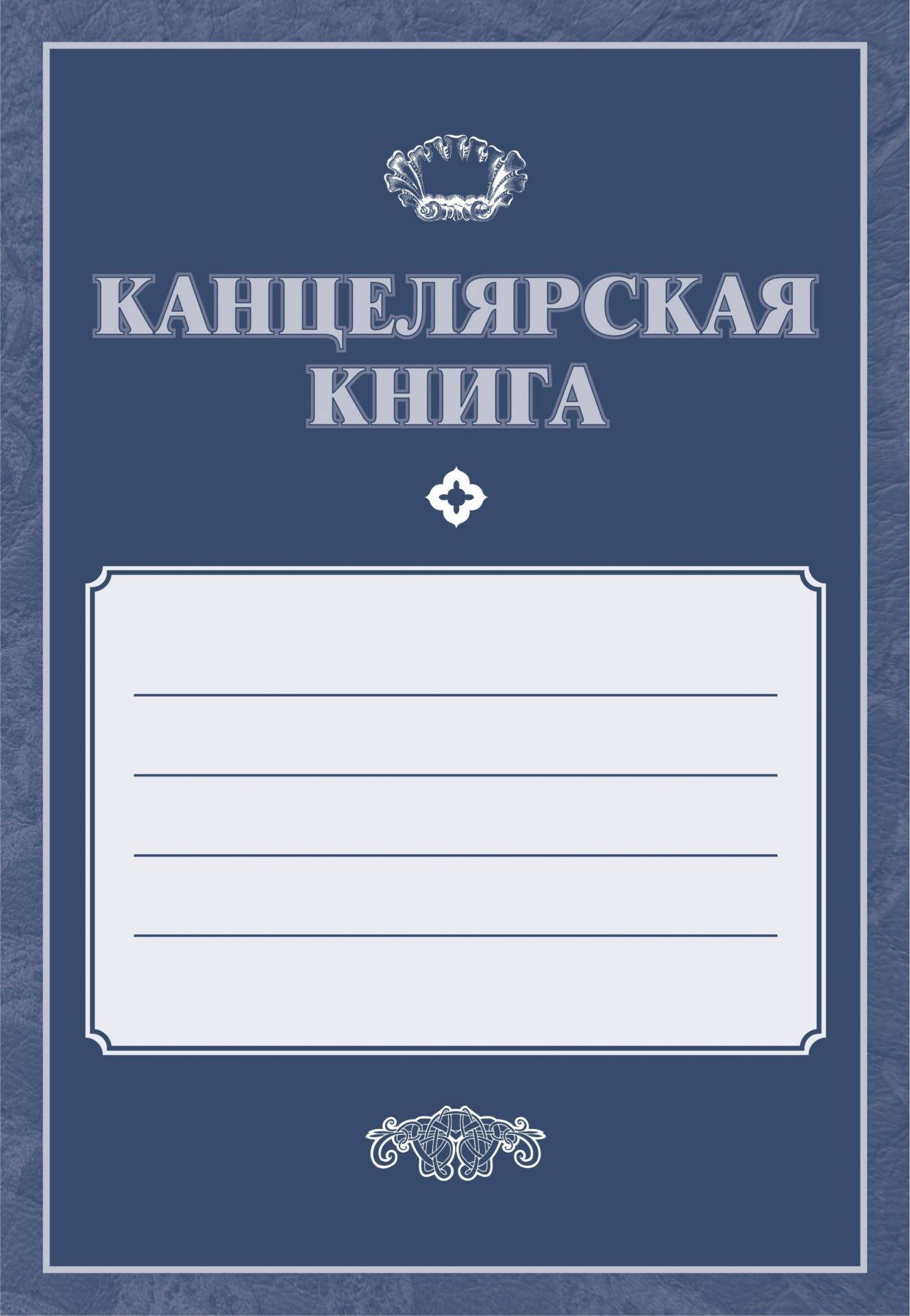 Канцелярская книга